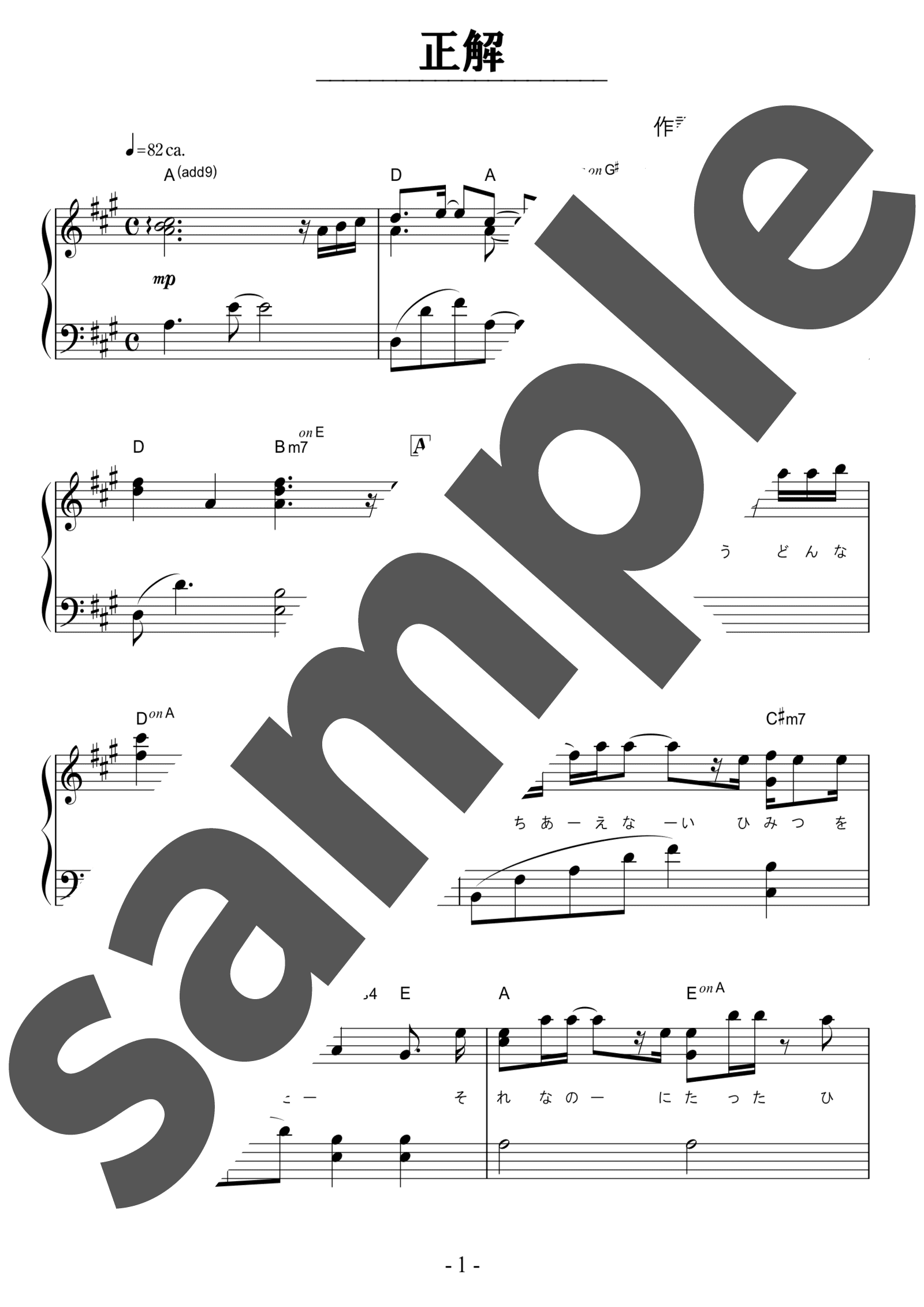 「正解」のサンプル楽譜