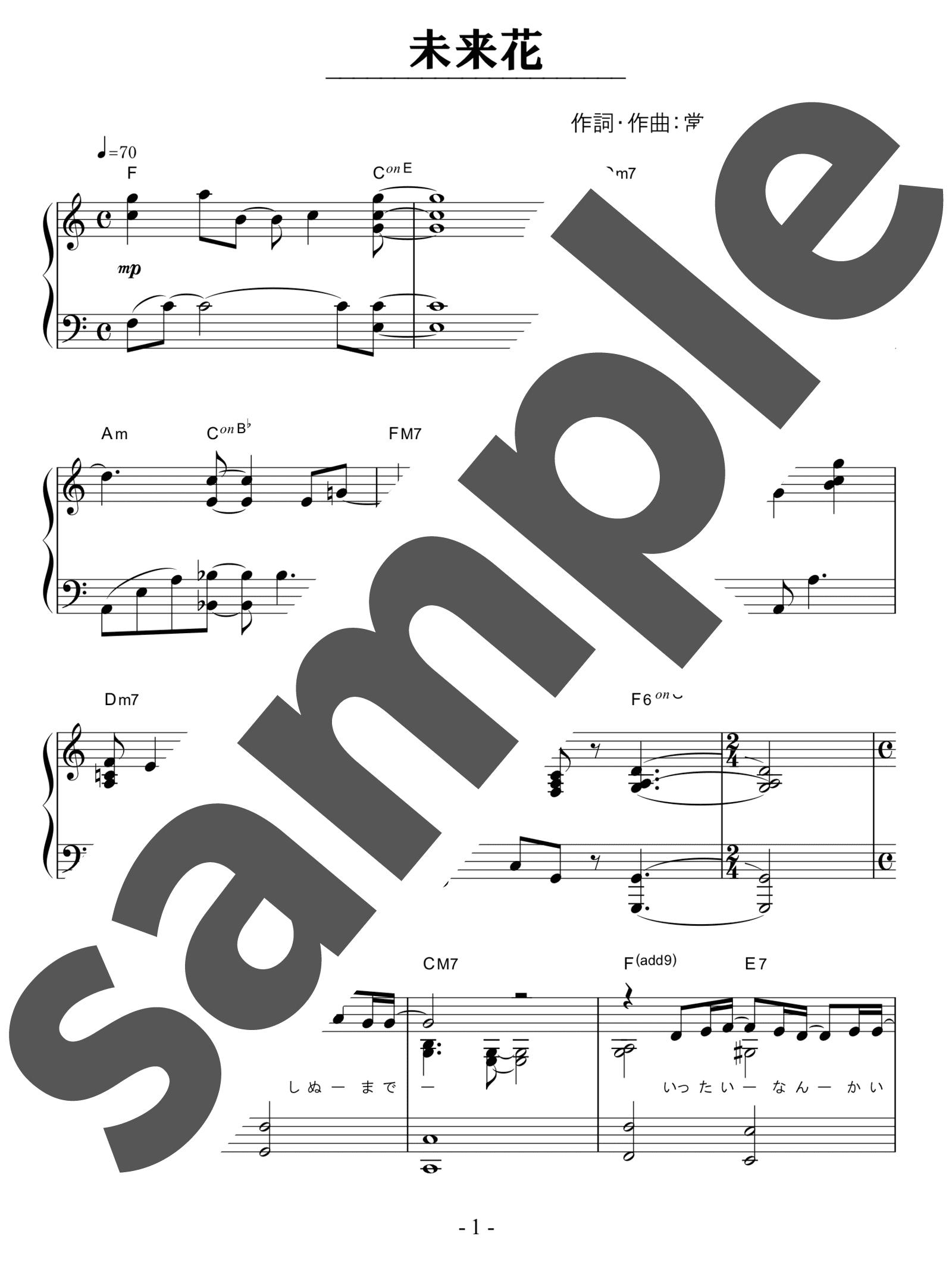 「未来花」のサンプル楽譜