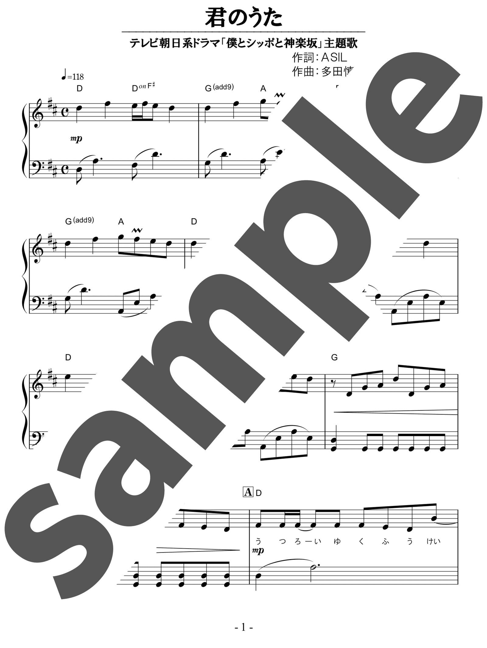 「君のうた」のサンプル楽譜