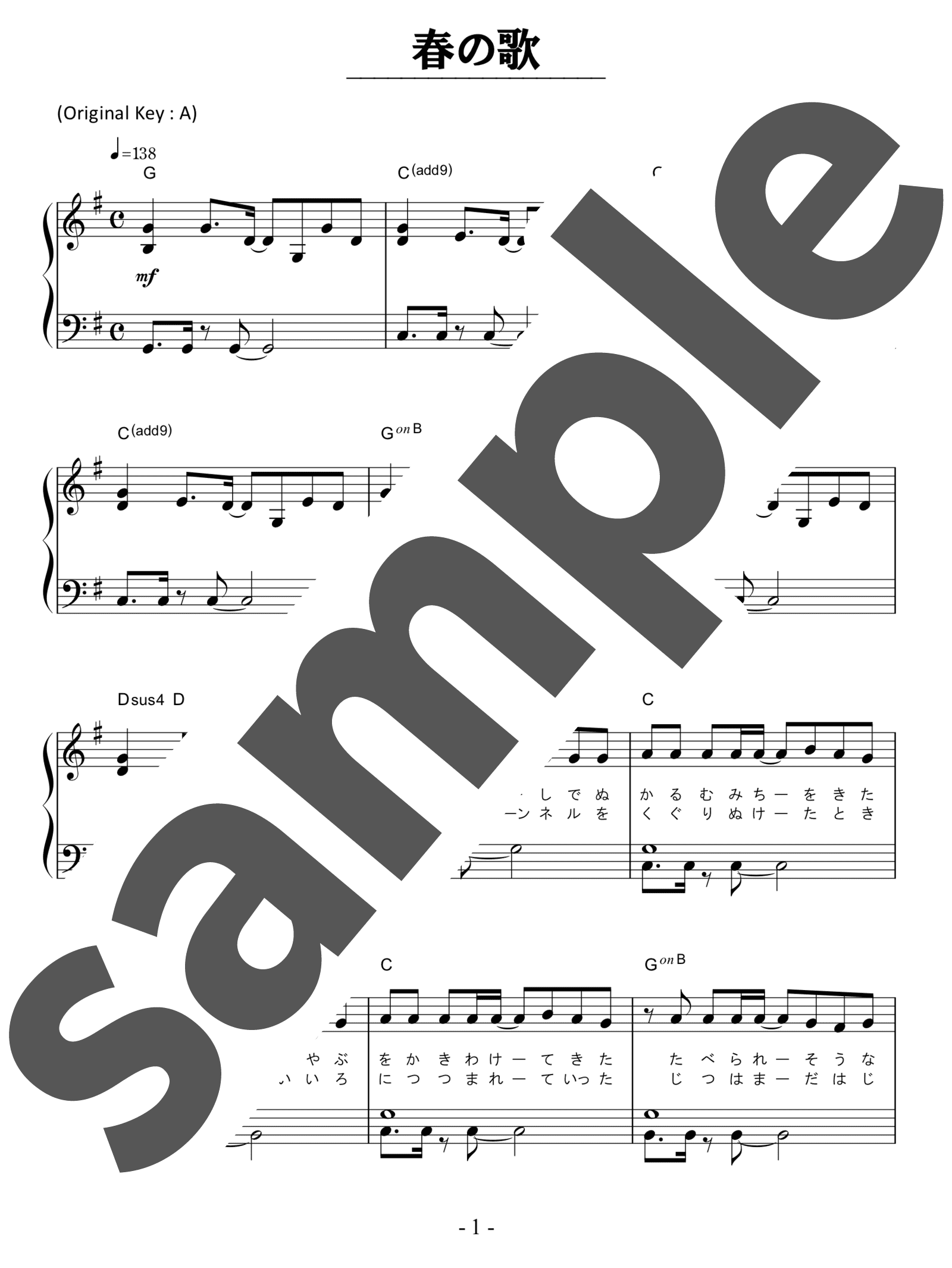 「春の歌」のサンプル楽譜