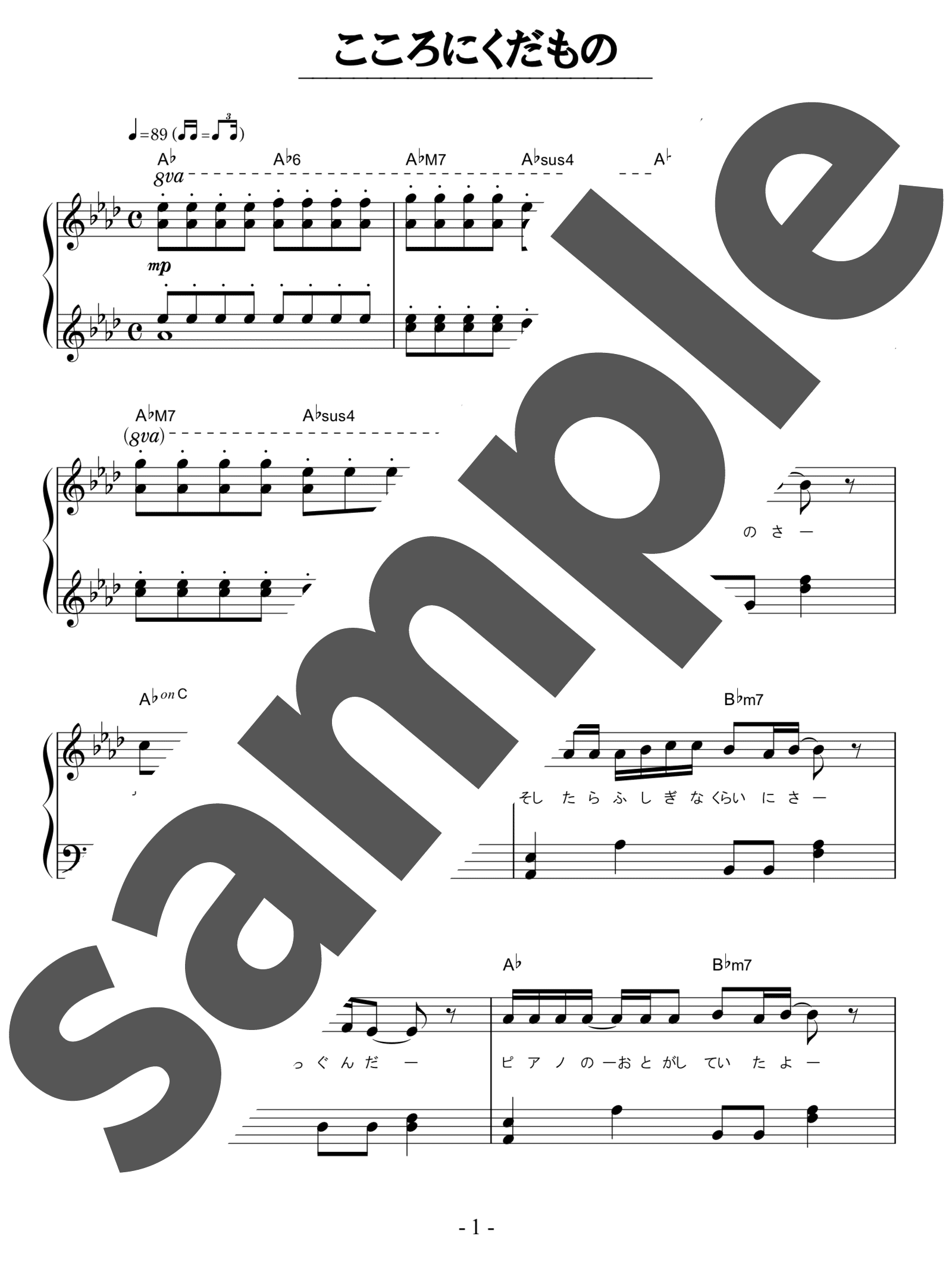 「こころにくだもの」のサンプル楽譜