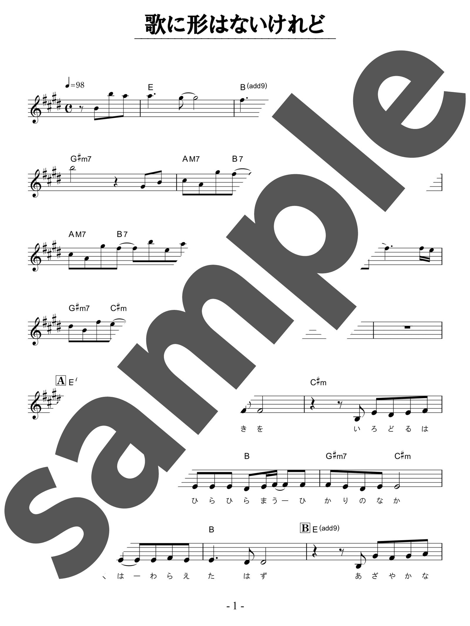 「歌に形はないけれど」のサンプル楽譜
