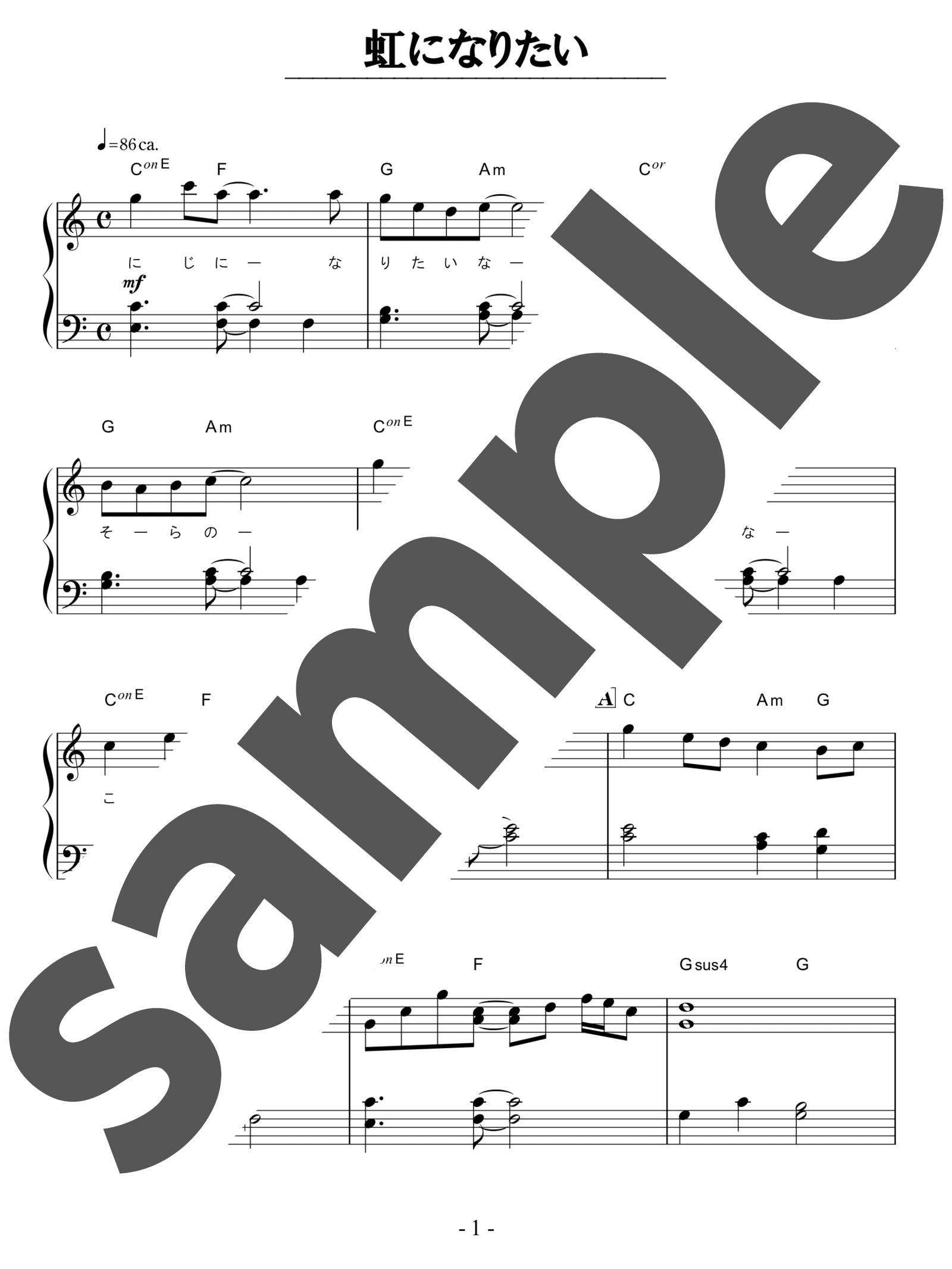 「虹になりたい」のサンプル楽譜