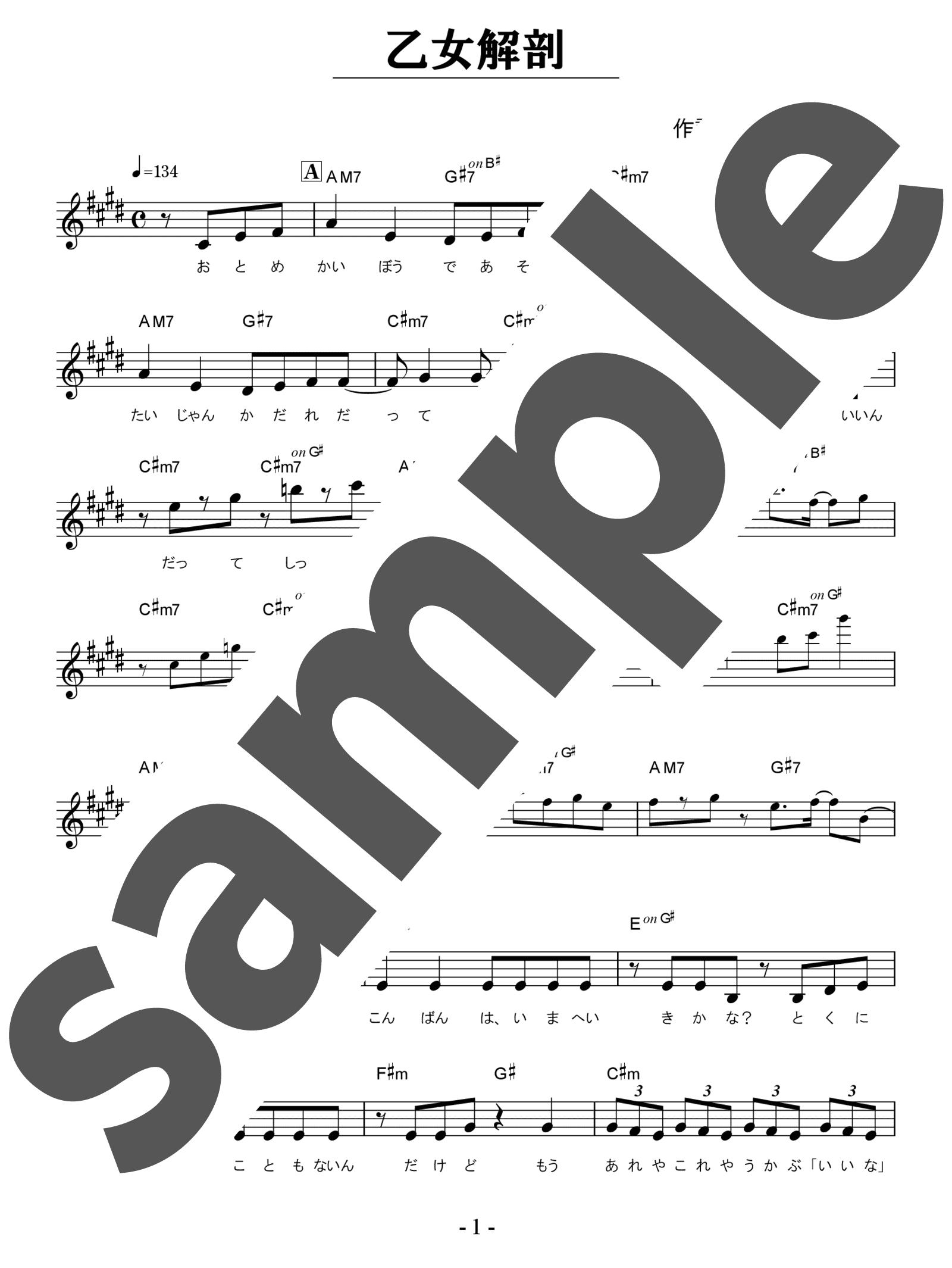 「乙女解剖」のサンプル楽譜