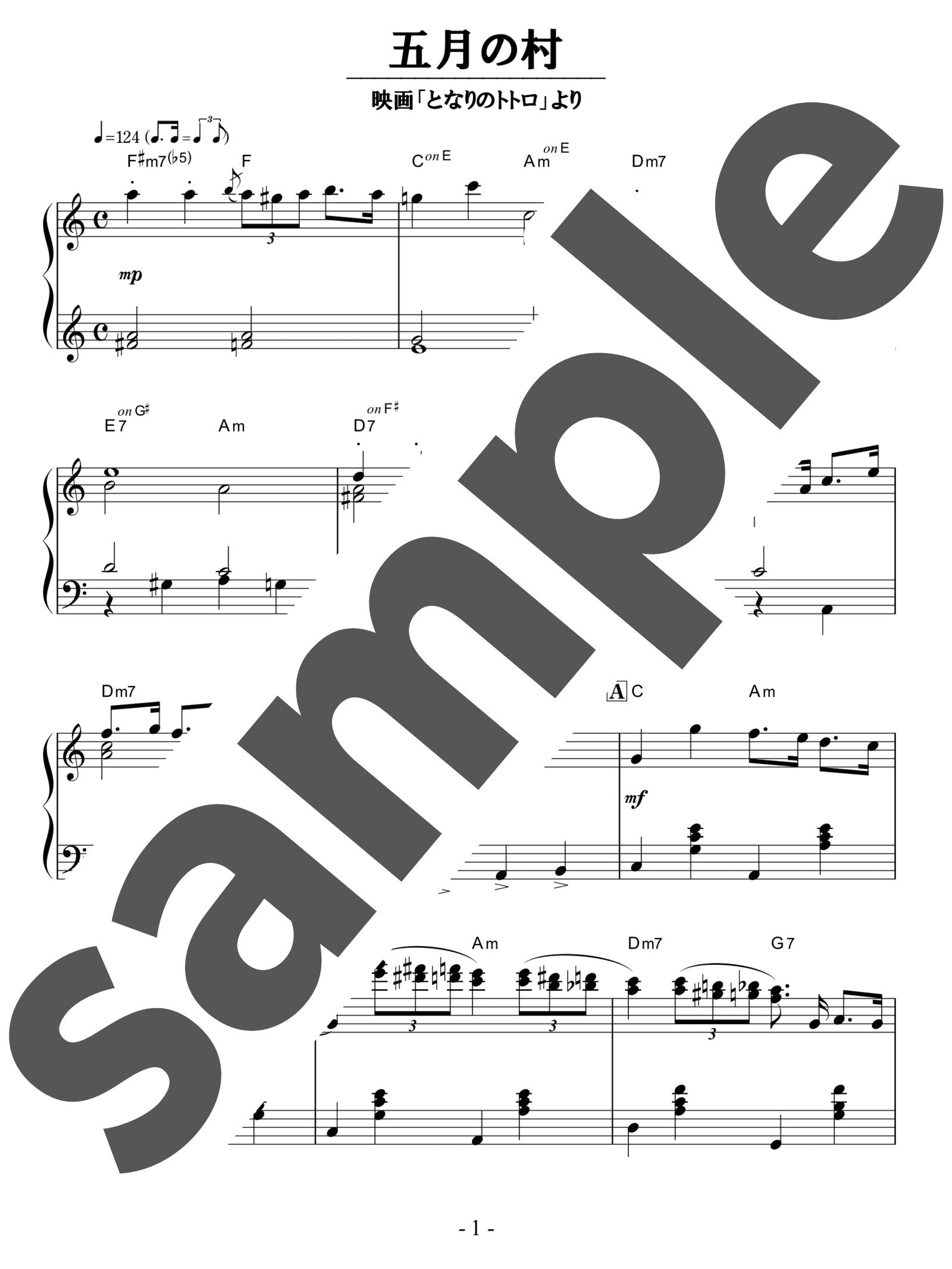 「五月の村」のサンプル楽譜