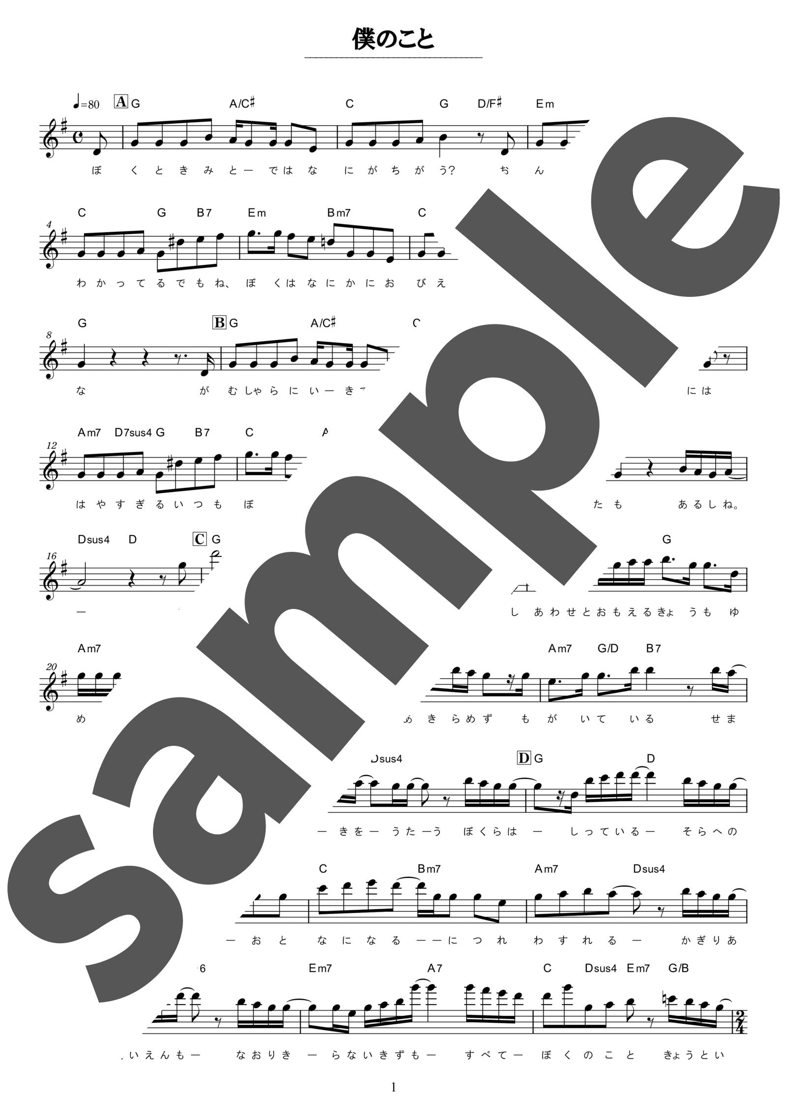 「僕のこと」のサンプル楽譜