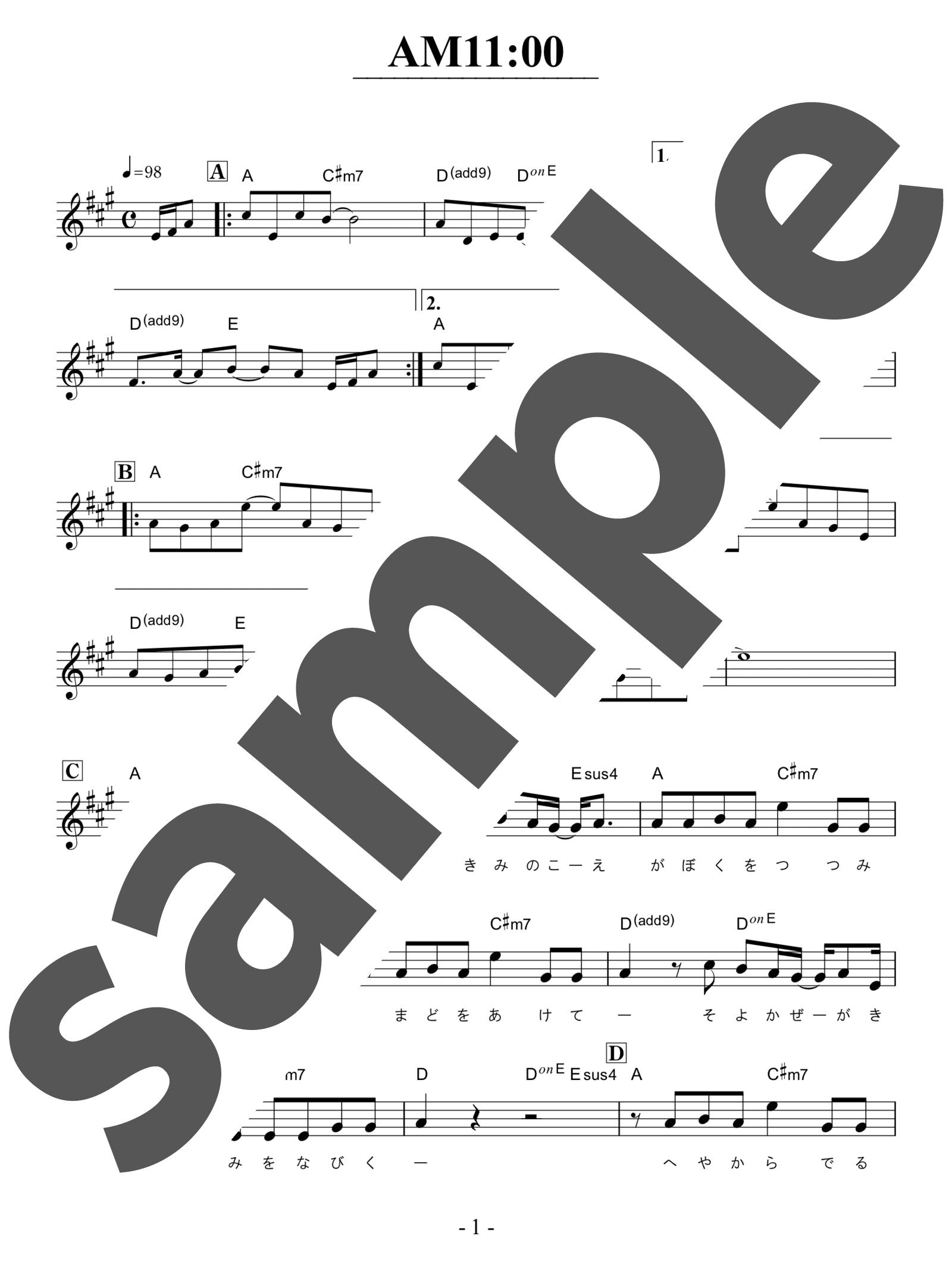 「AM11:00」のサンプル楽譜