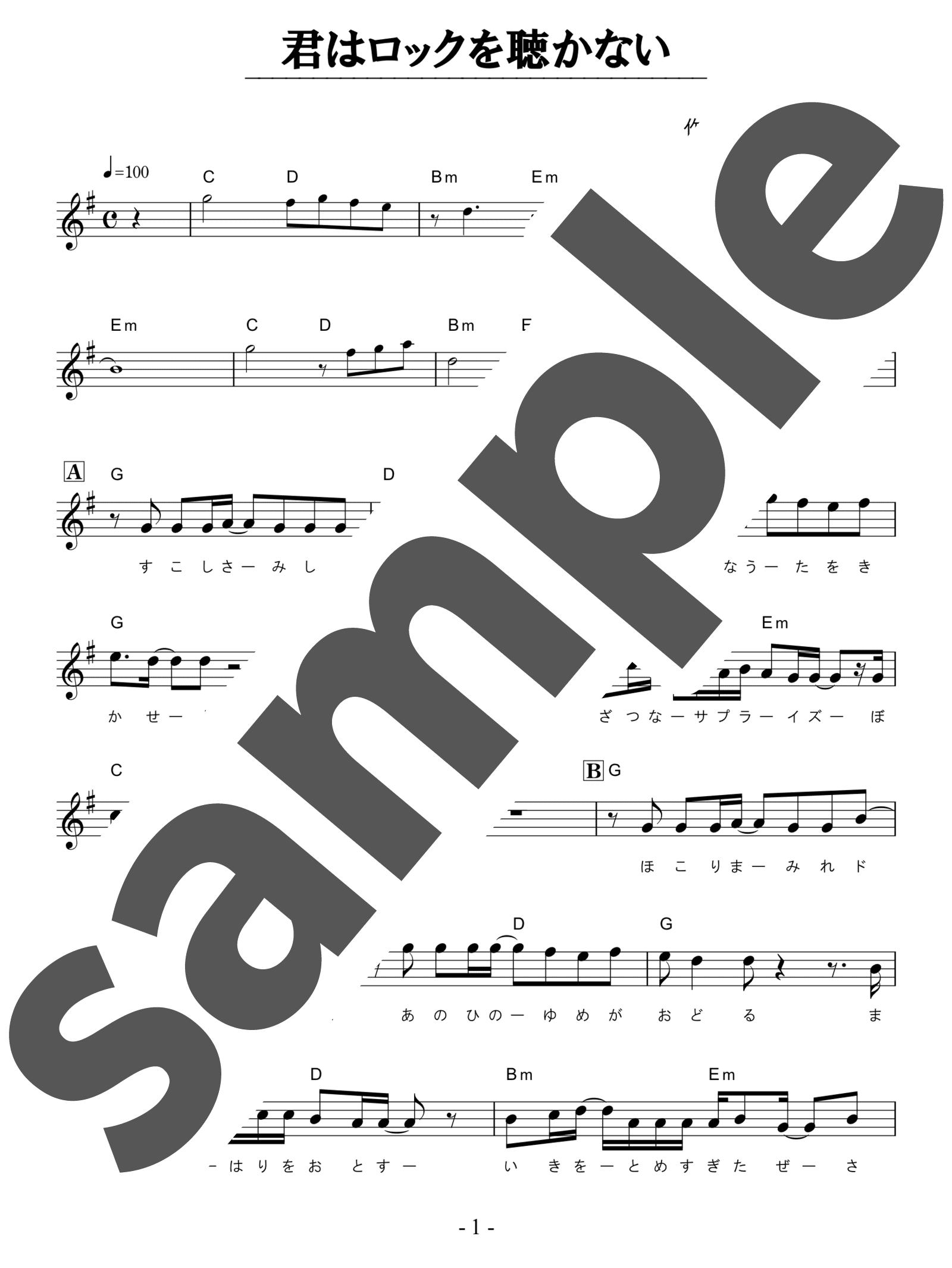 「君はロックを聴かない」のサンプル楽譜