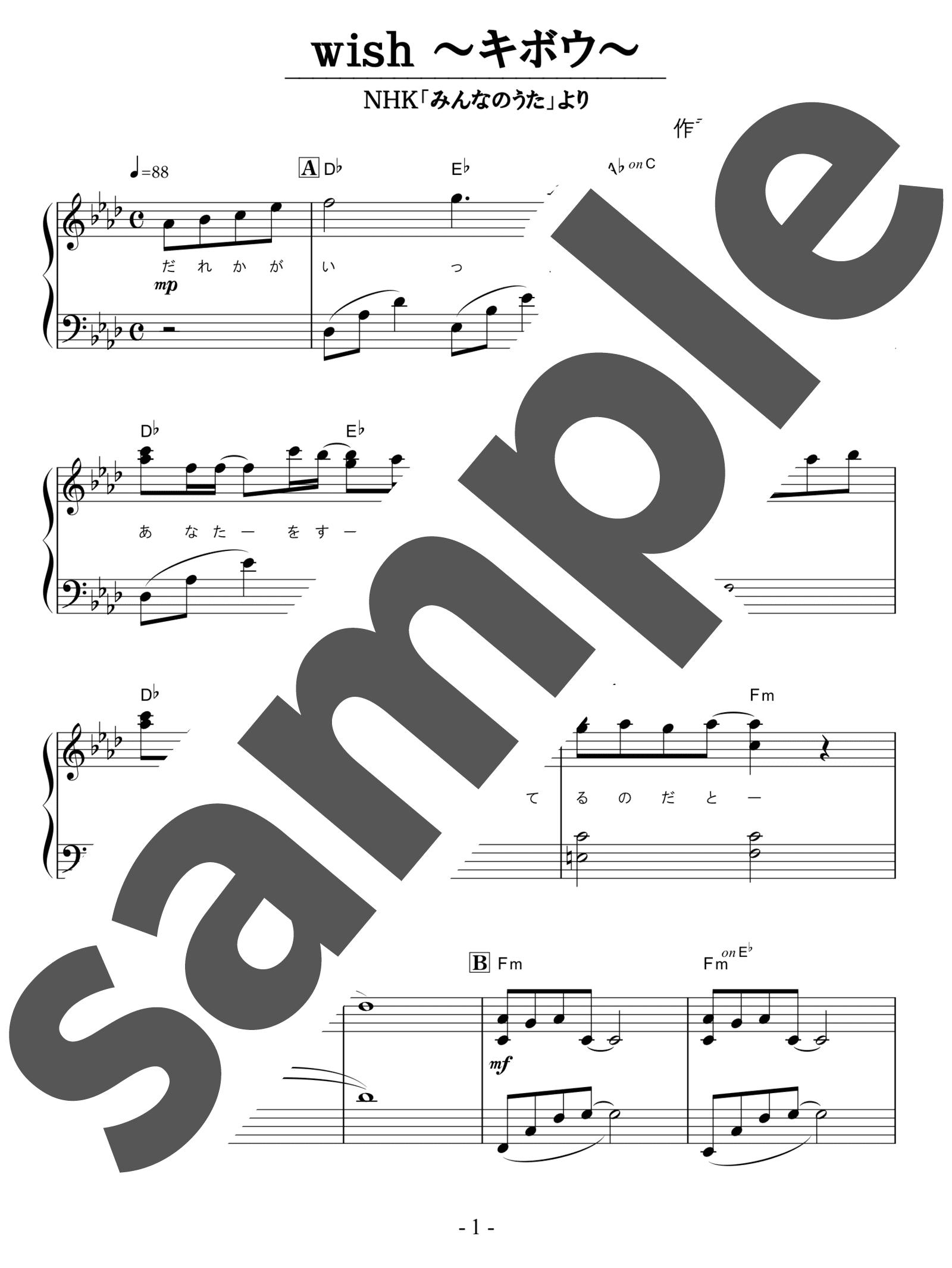 「wish ~キボウ~」のサンプル楽譜