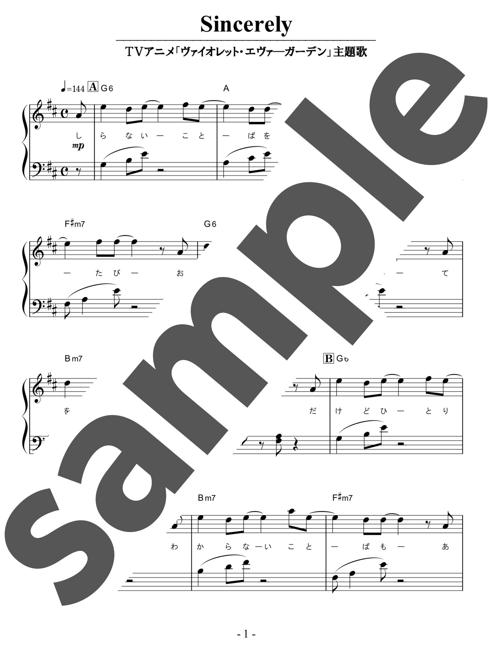 「Sincerely」のサンプル楽譜