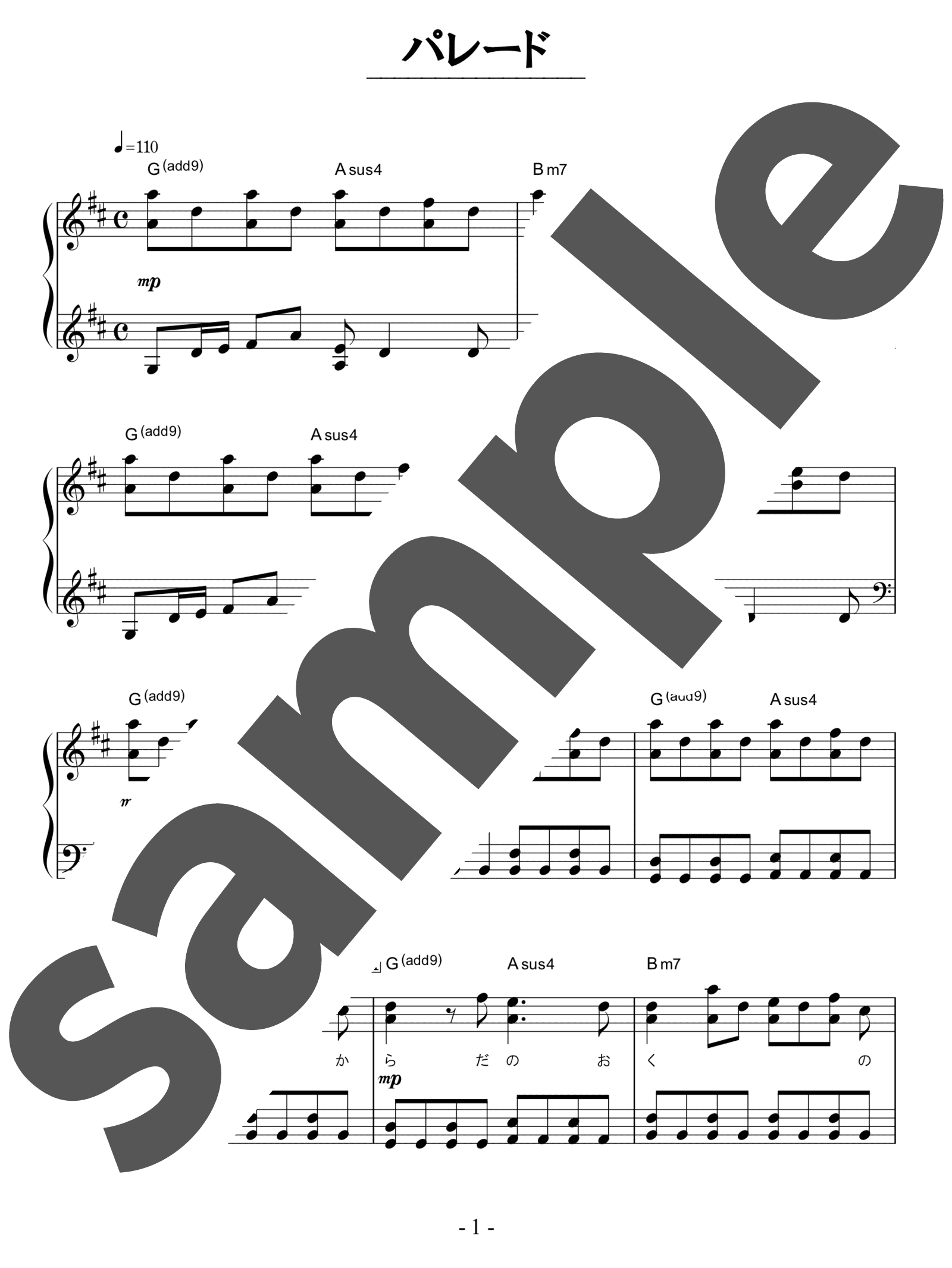 「パレード」のサンプル楽譜