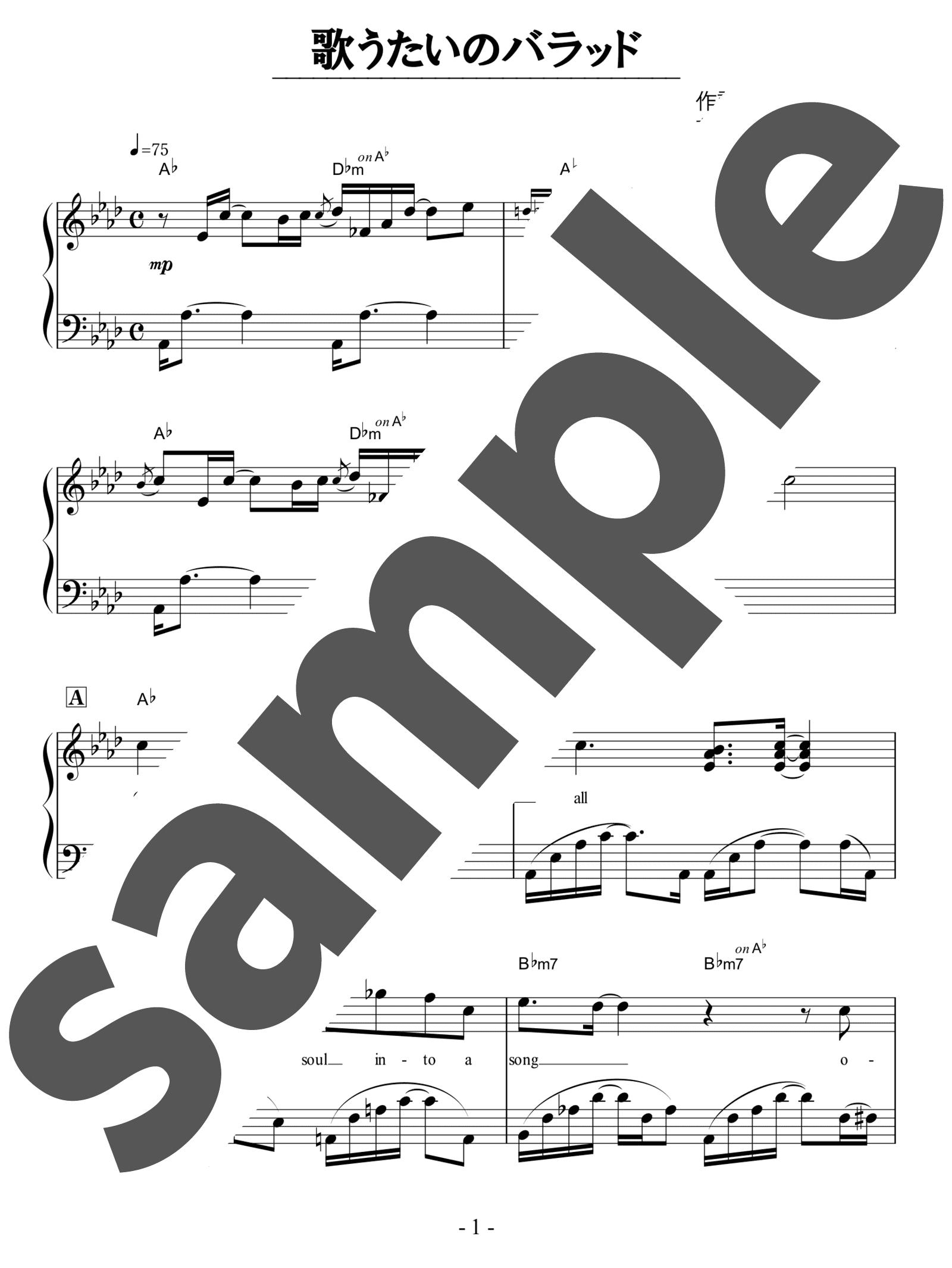 「歌うたいのバラッド」のサンプル楽譜
