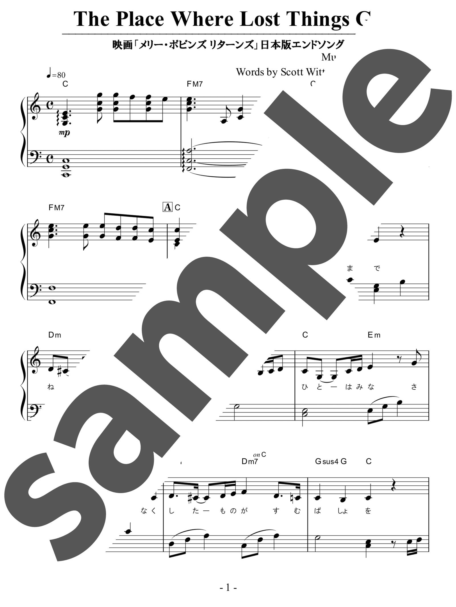 「幸せのありか」のサンプル楽譜