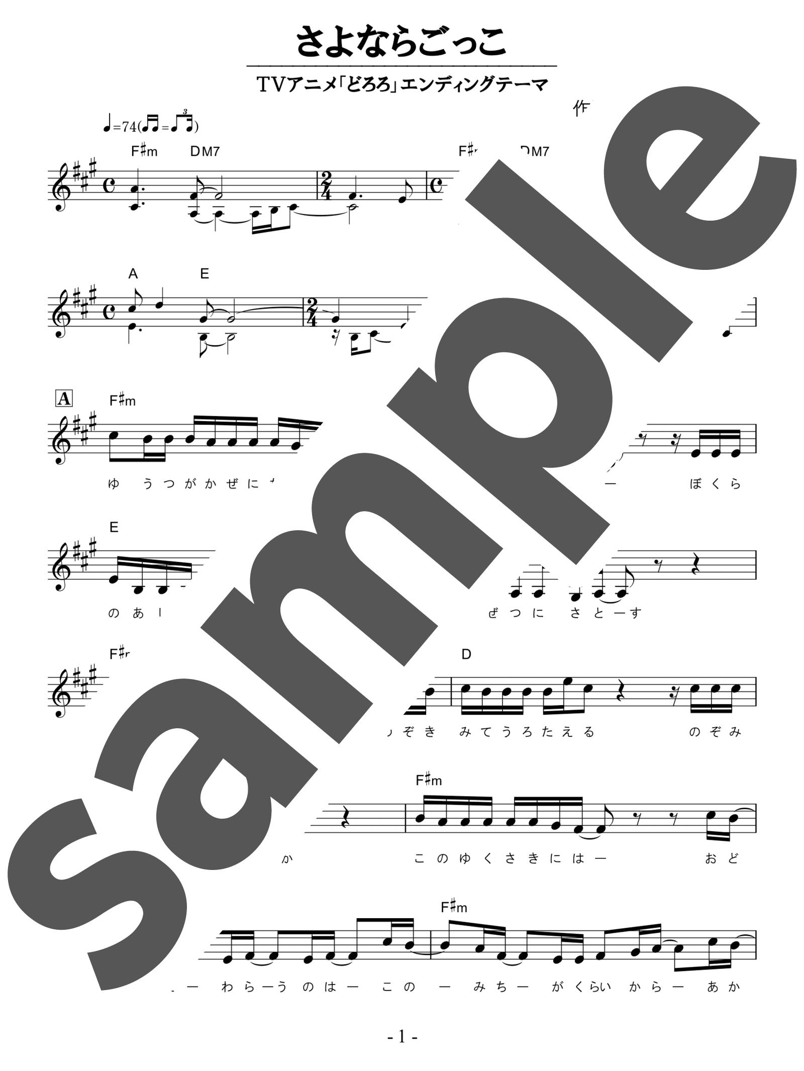 「さよならごっこ」のサンプル楽譜