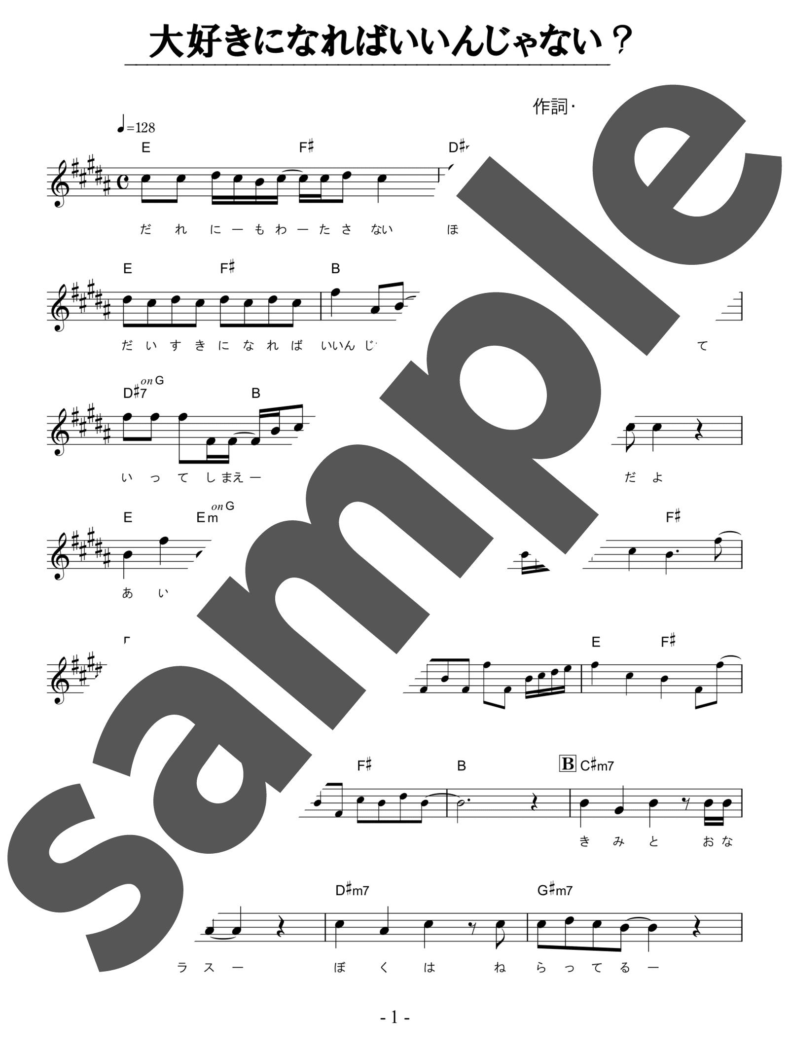 「大好きになればいいんじゃない?」のサンプル楽譜