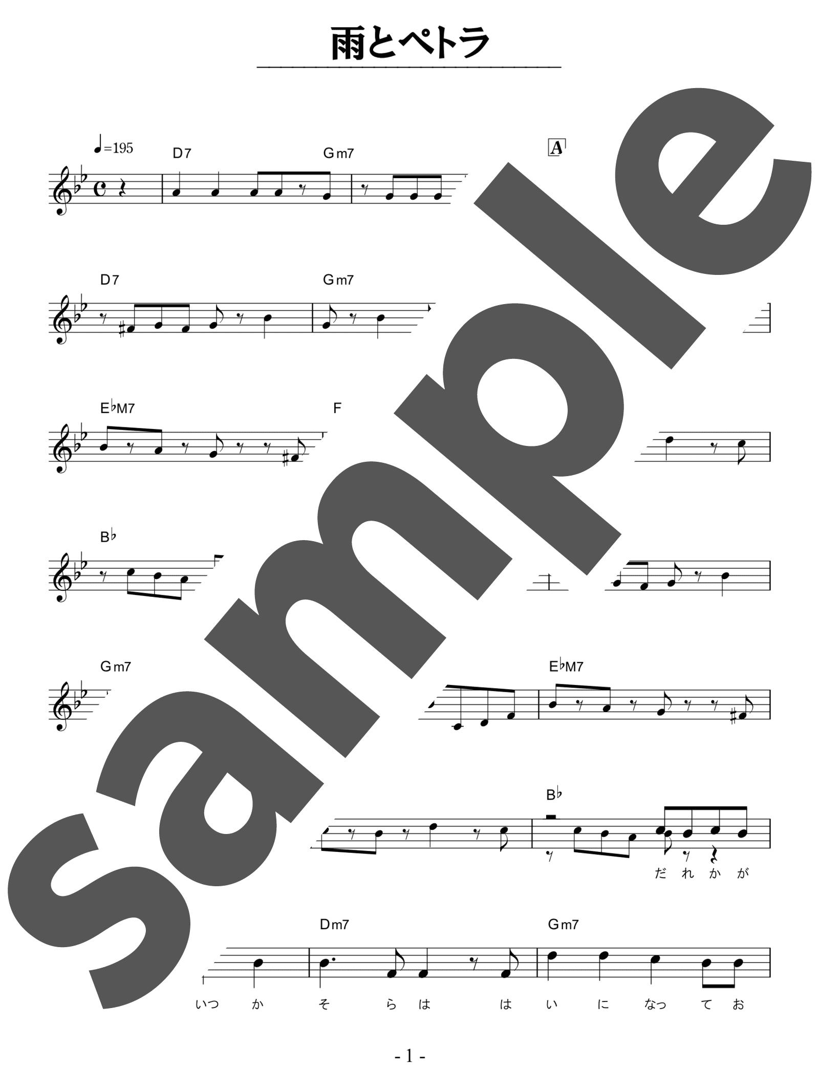 「雨とペトラ」のサンプル楽譜