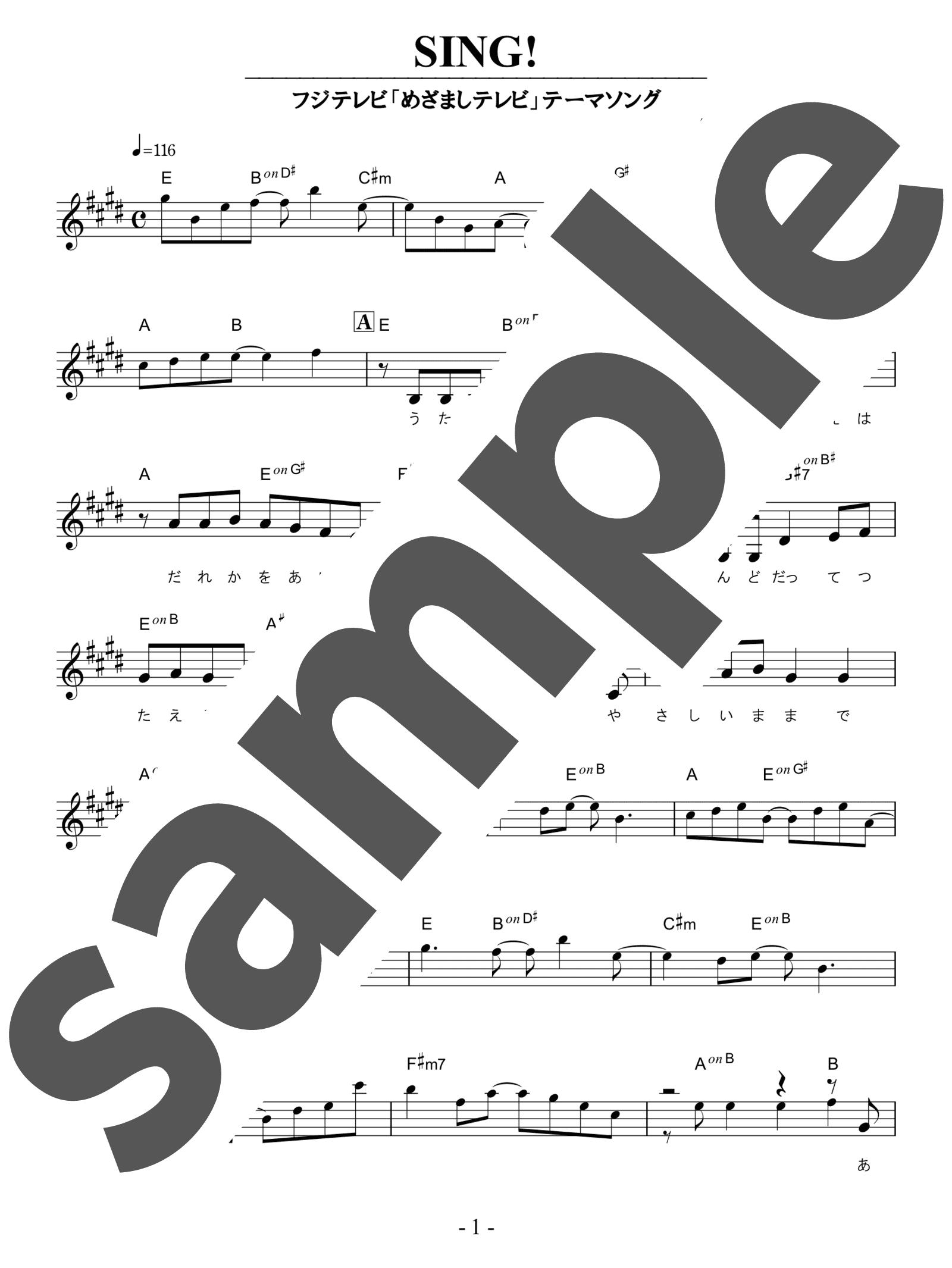 「SING!」のサンプル楽譜