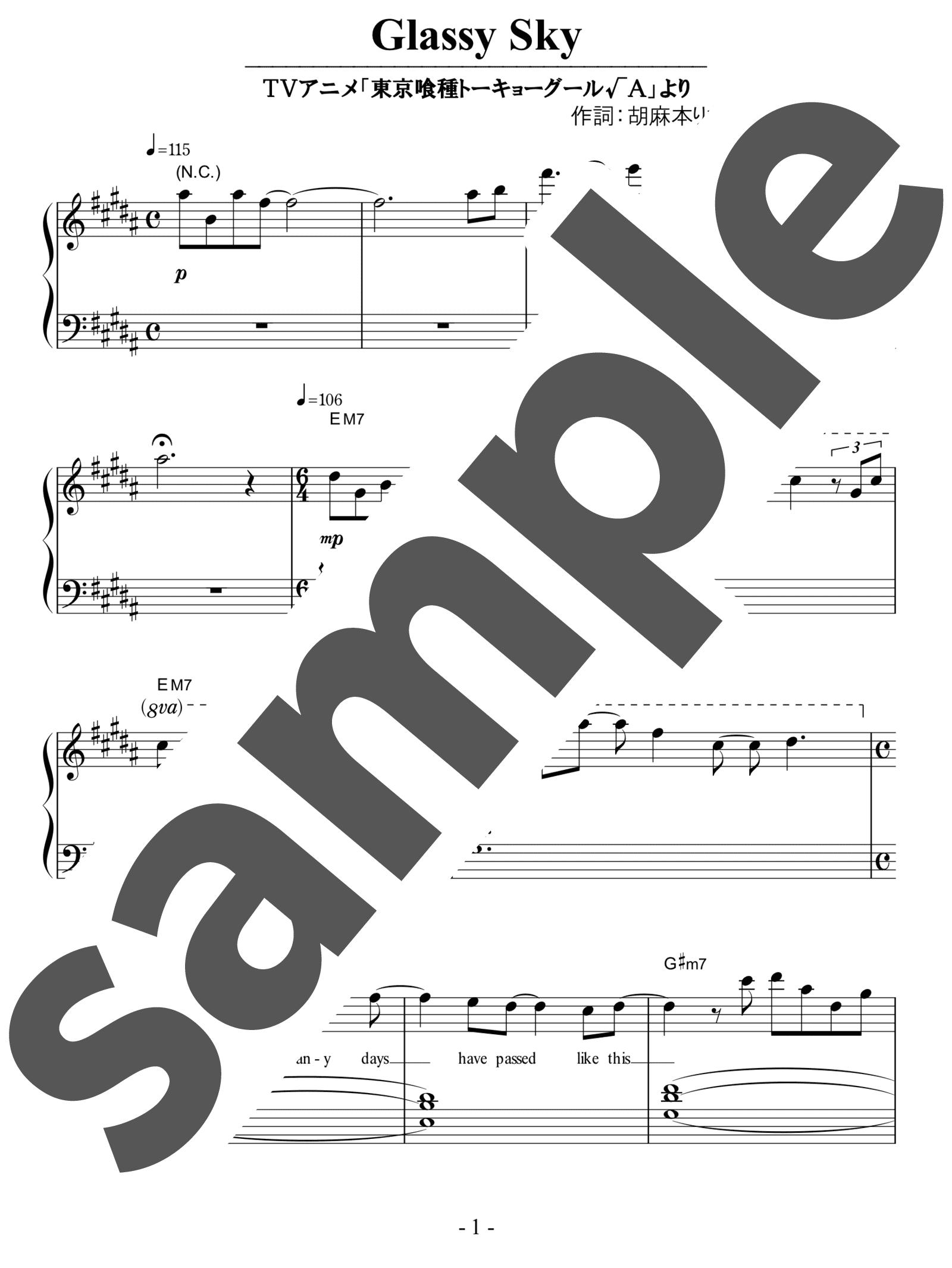 「GLASSY SKY」のサンプル楽譜