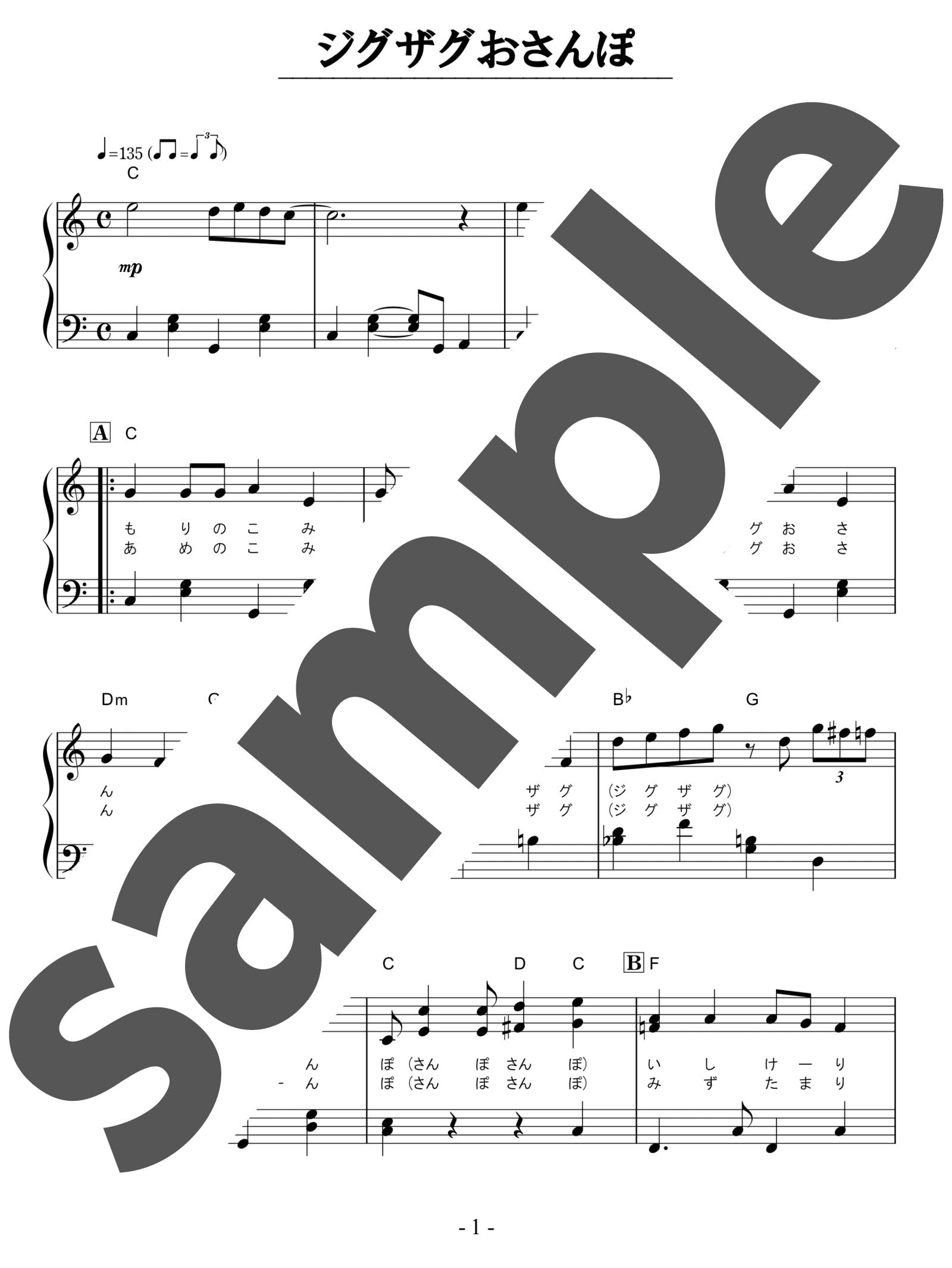 「ジグザグおさんぽ」のサンプル楽譜