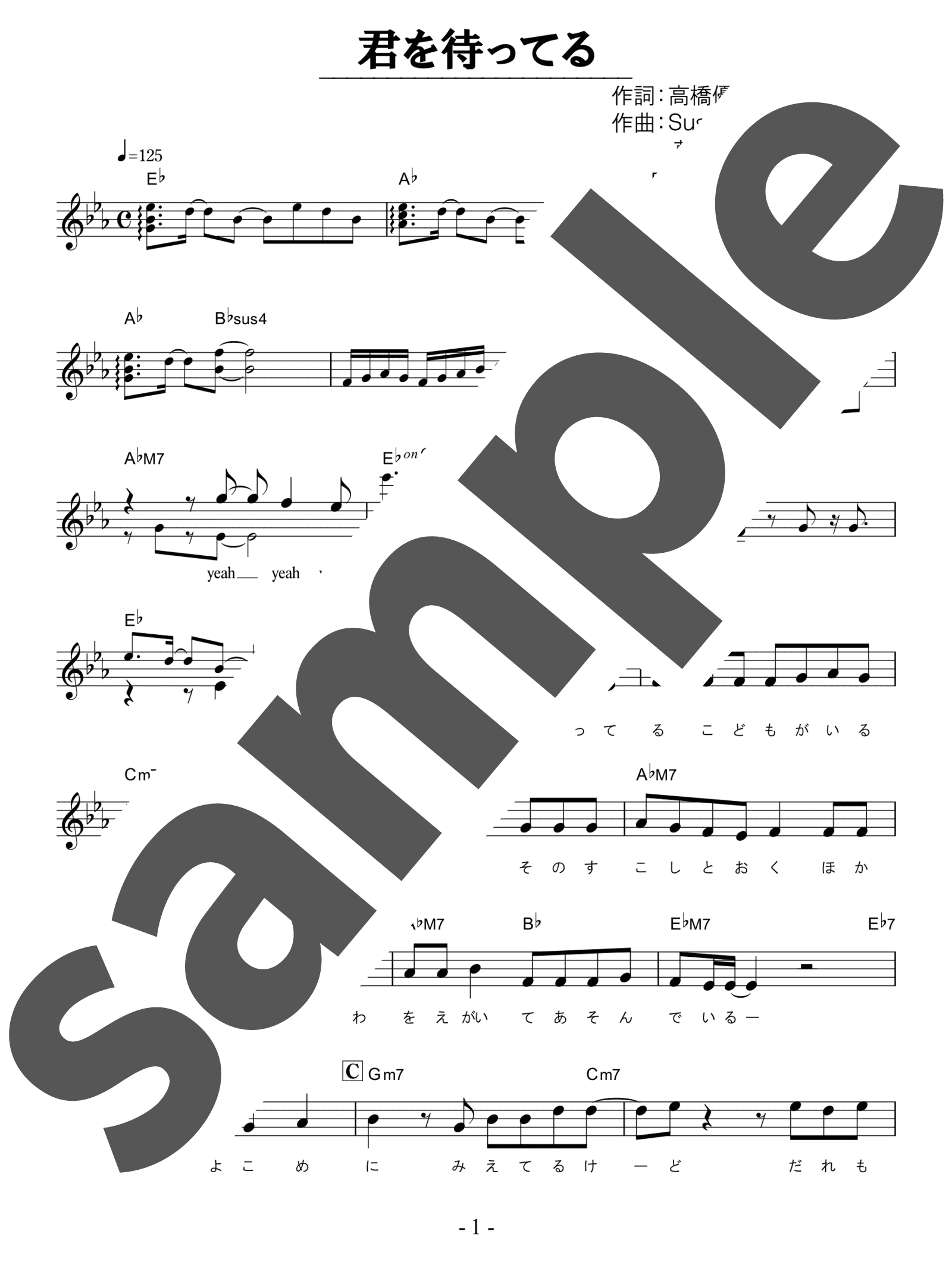「君を待ってる」のサンプル楽譜