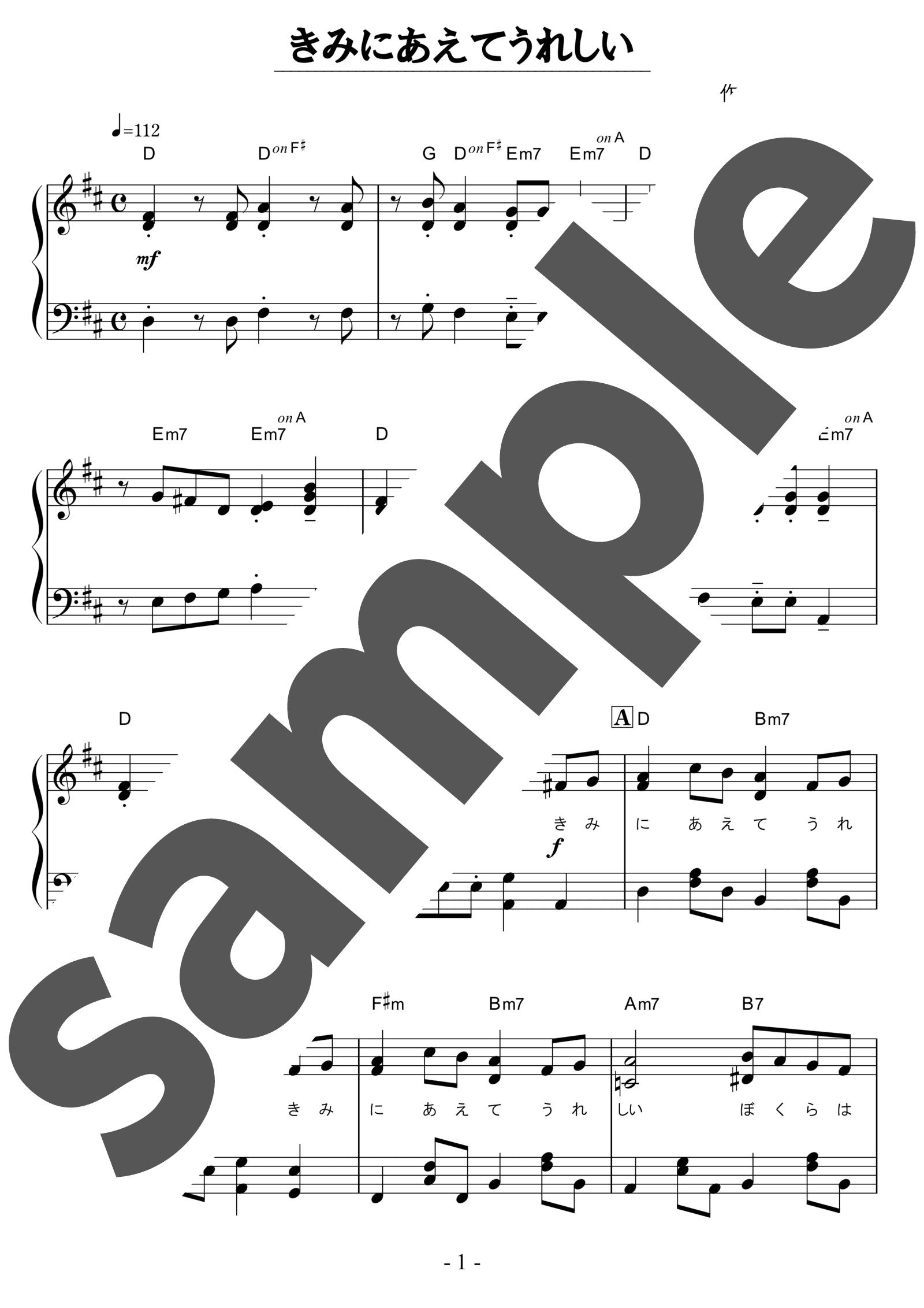 「きみにあえてうれしい」のサンプル楽譜