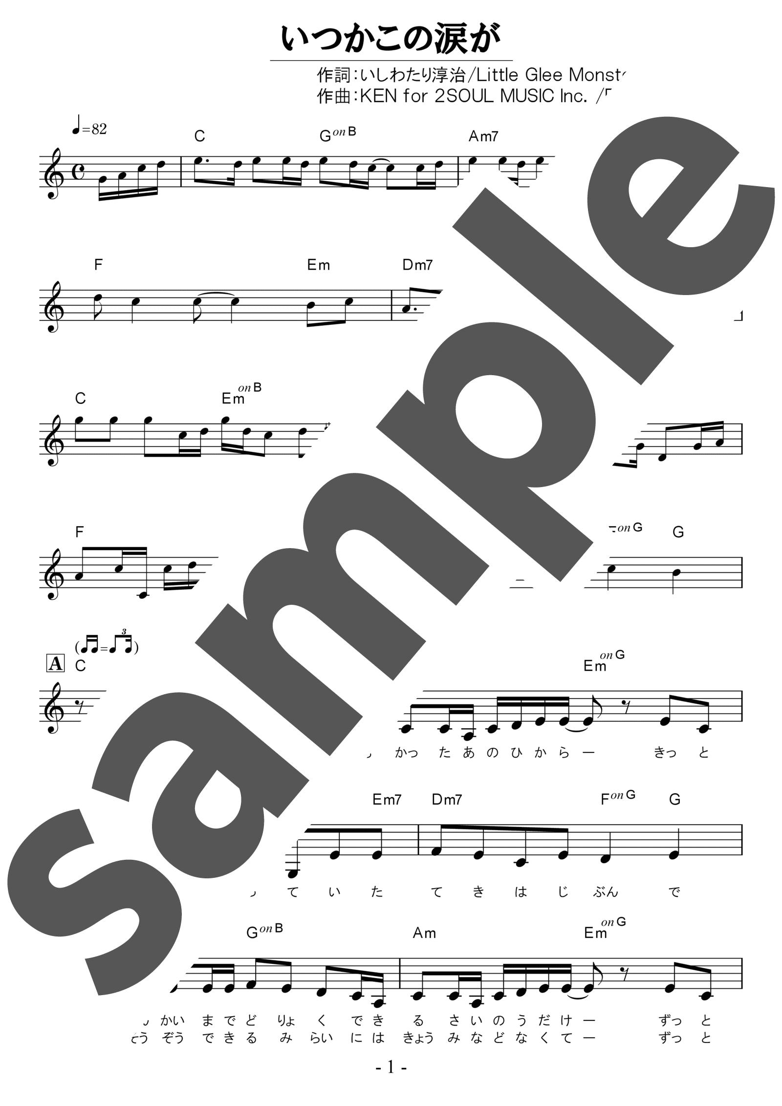 「いつかこの涙が」のサンプル楽譜