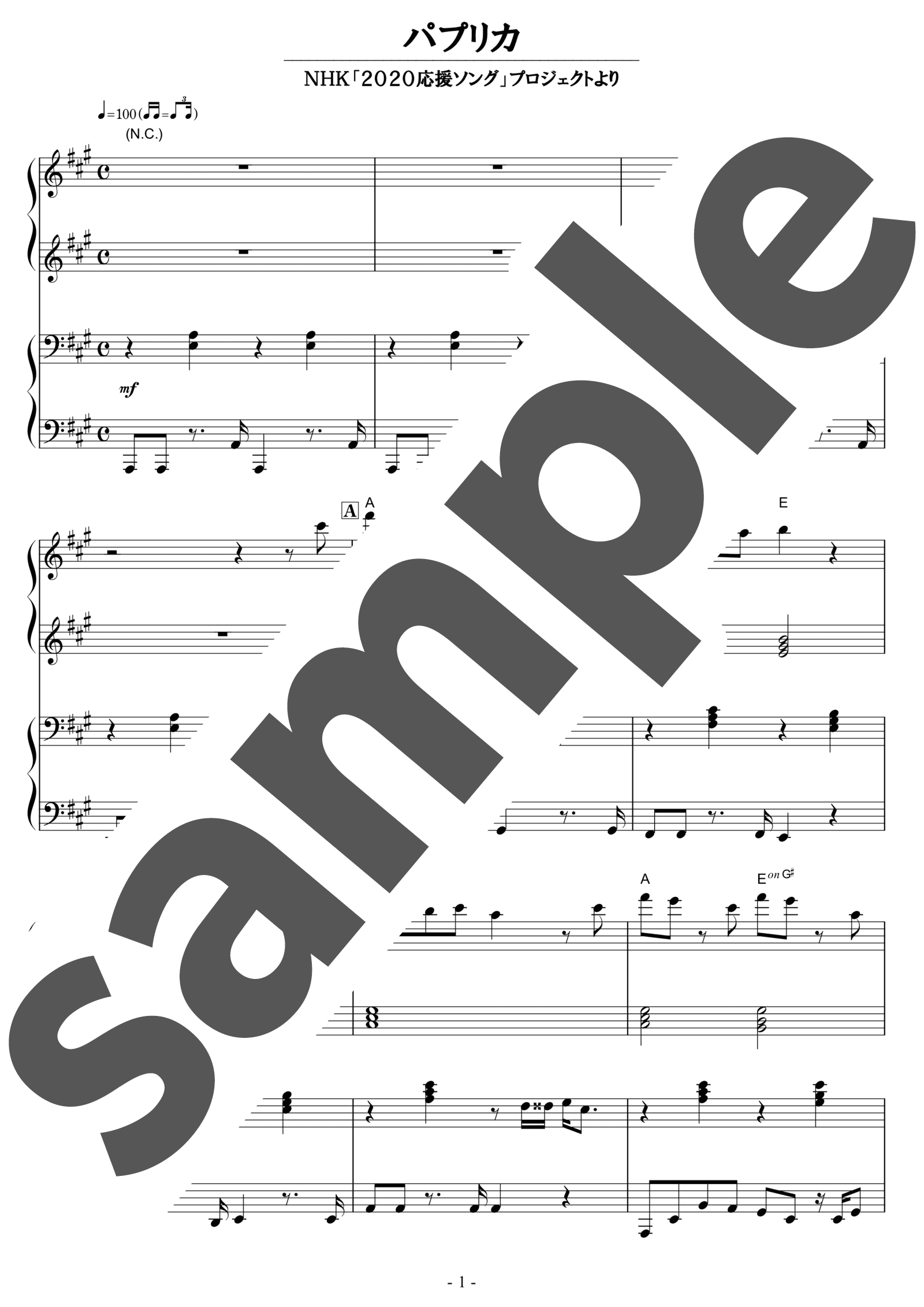 「パプリカ」のサンプル楽譜