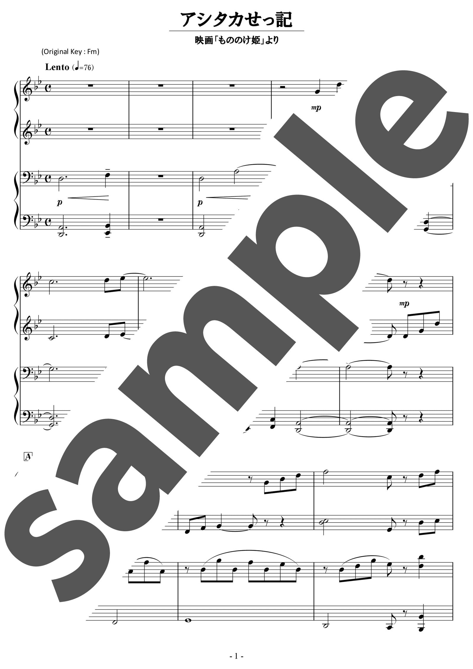 「アシタカせっ記」のサンプル楽譜