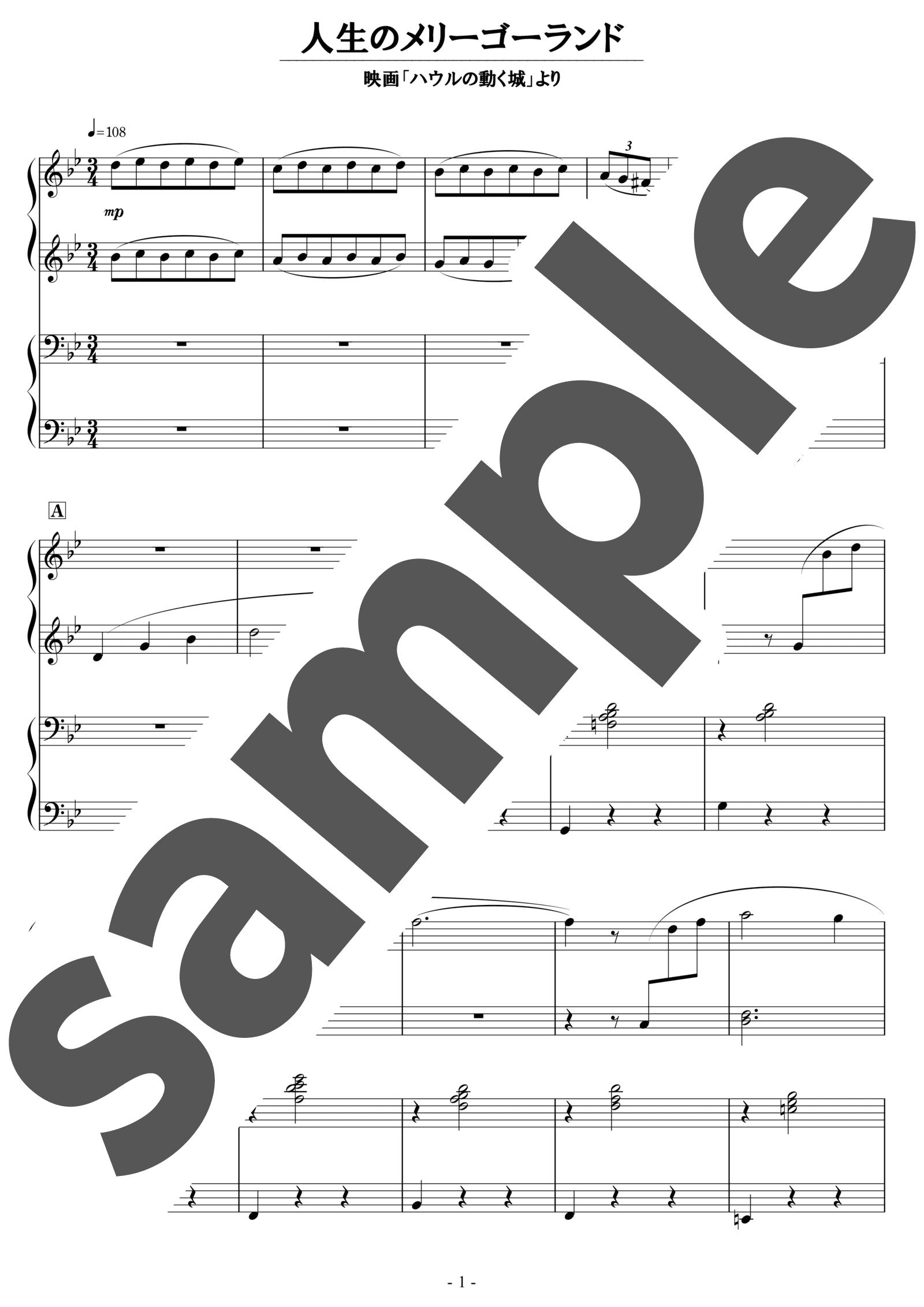 「人生のメリーゴーランド」のサンプル楽譜
