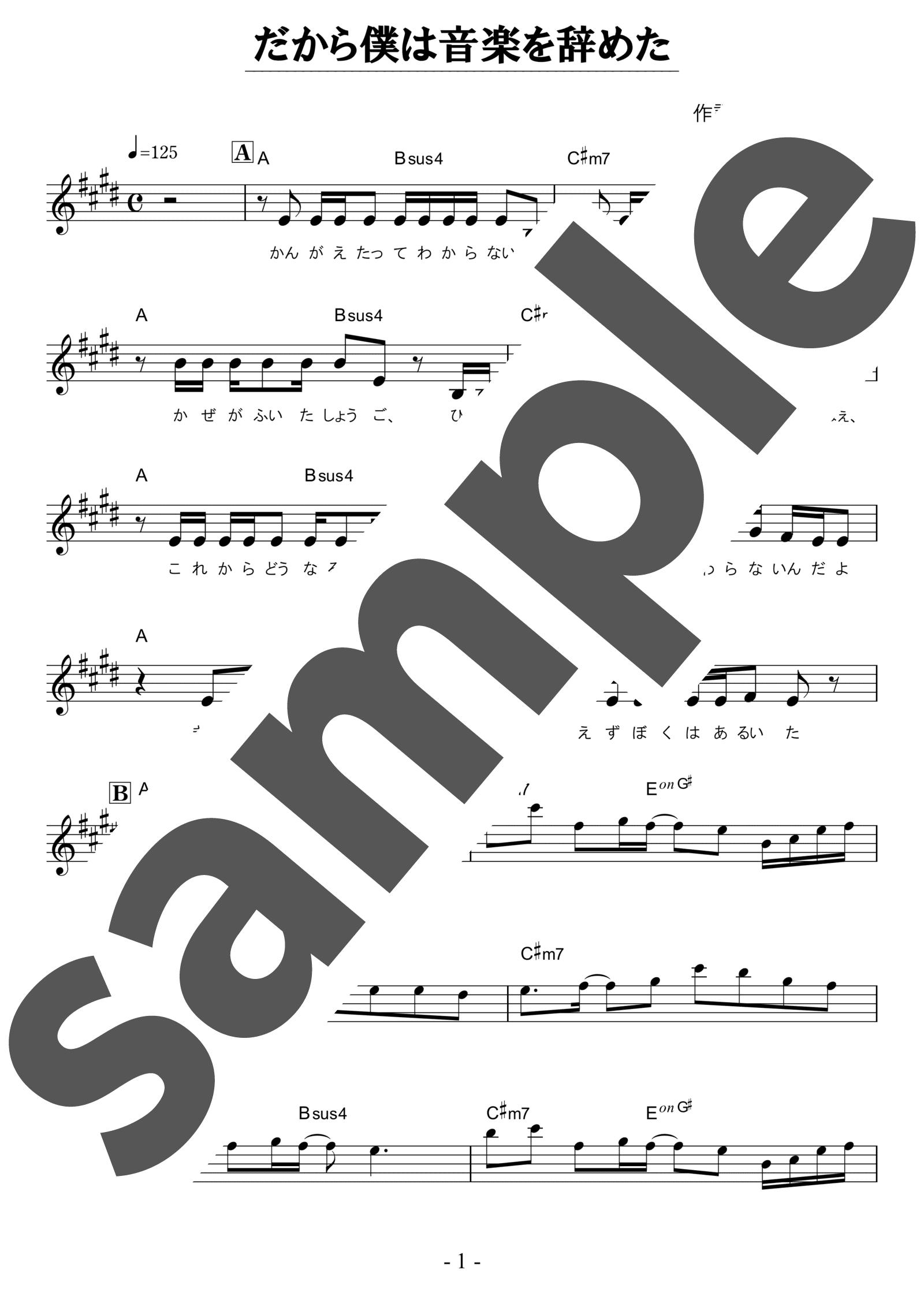 「だから僕は音楽を辞めた」のサンプル楽譜