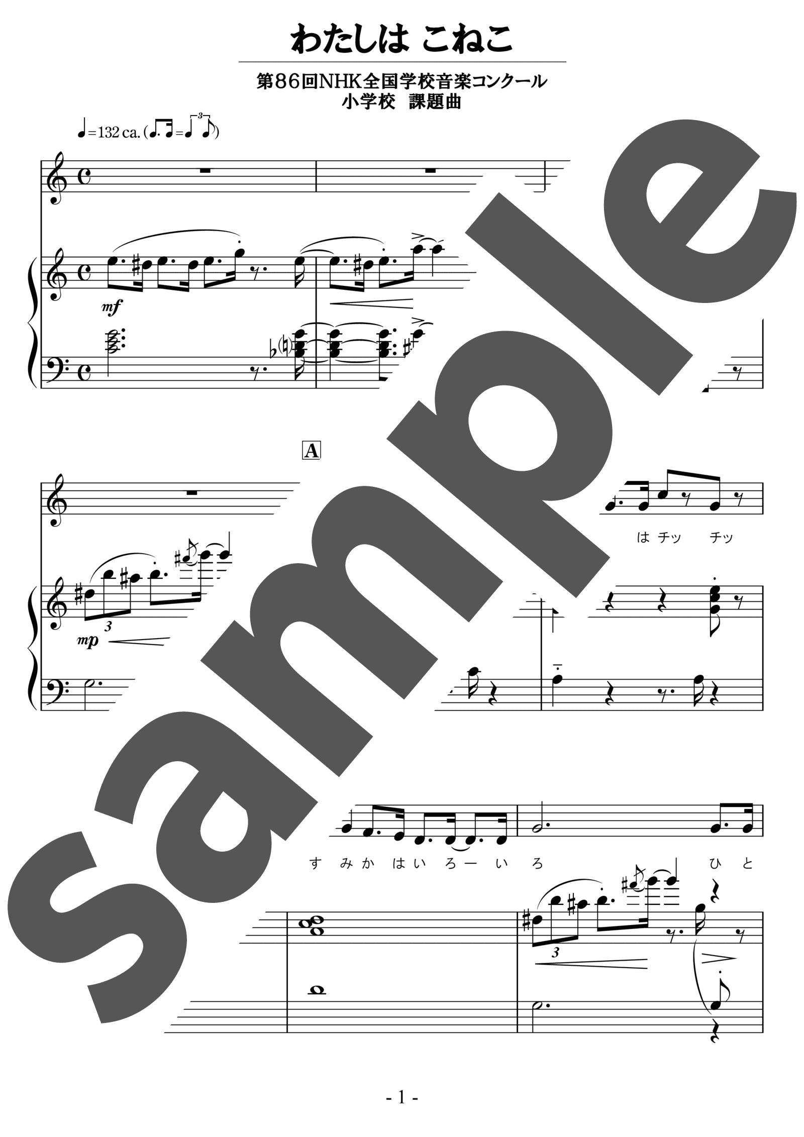 「わたしはこねこ」のサンプル楽譜