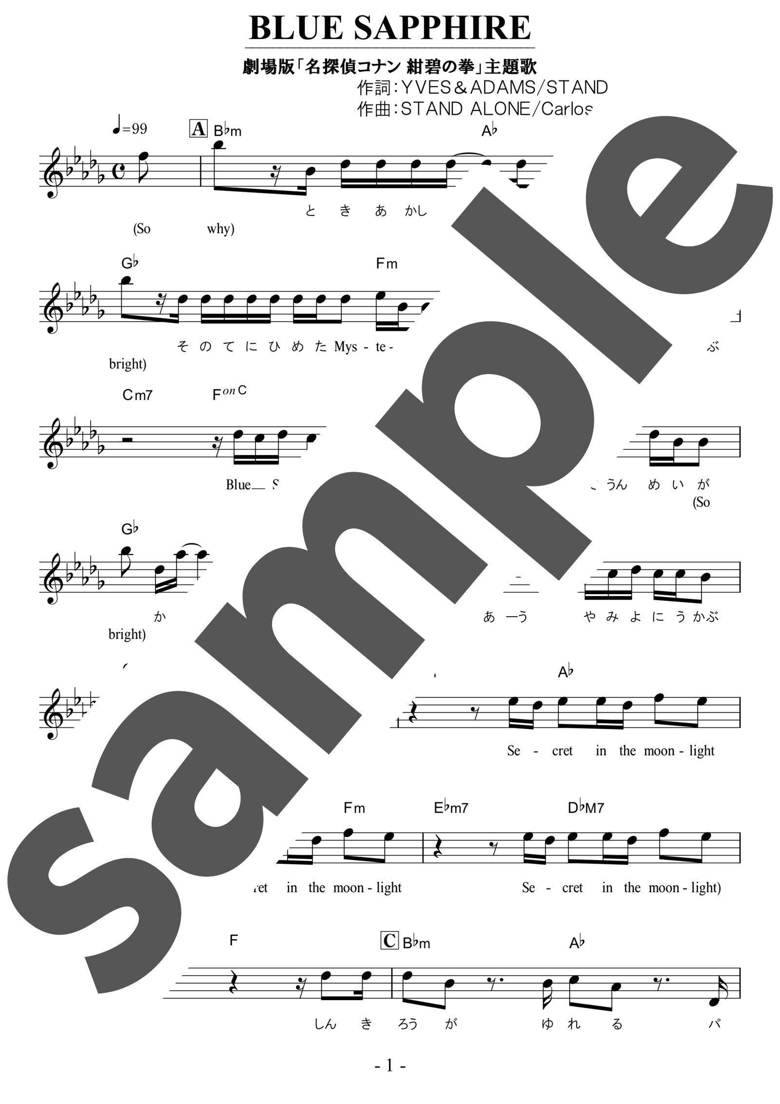 「BLUE SAPPHIRE」のサンプル楽譜