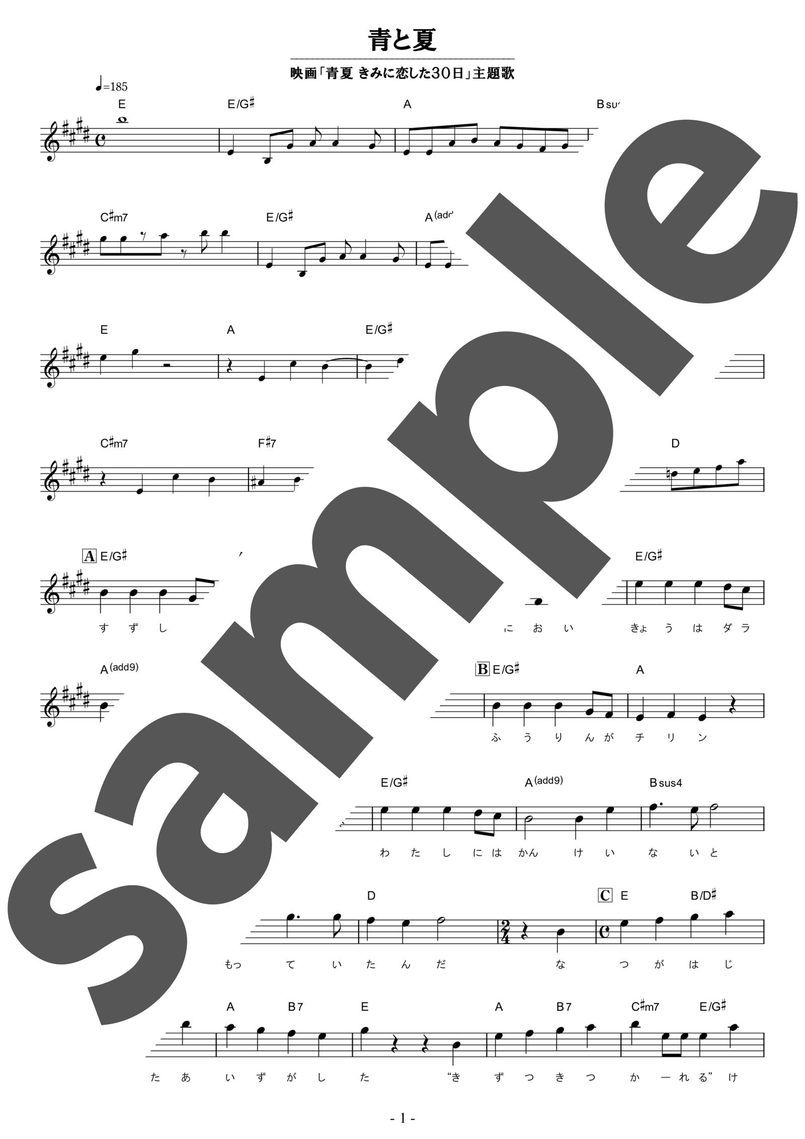 「青と夏」のサンプル楽譜