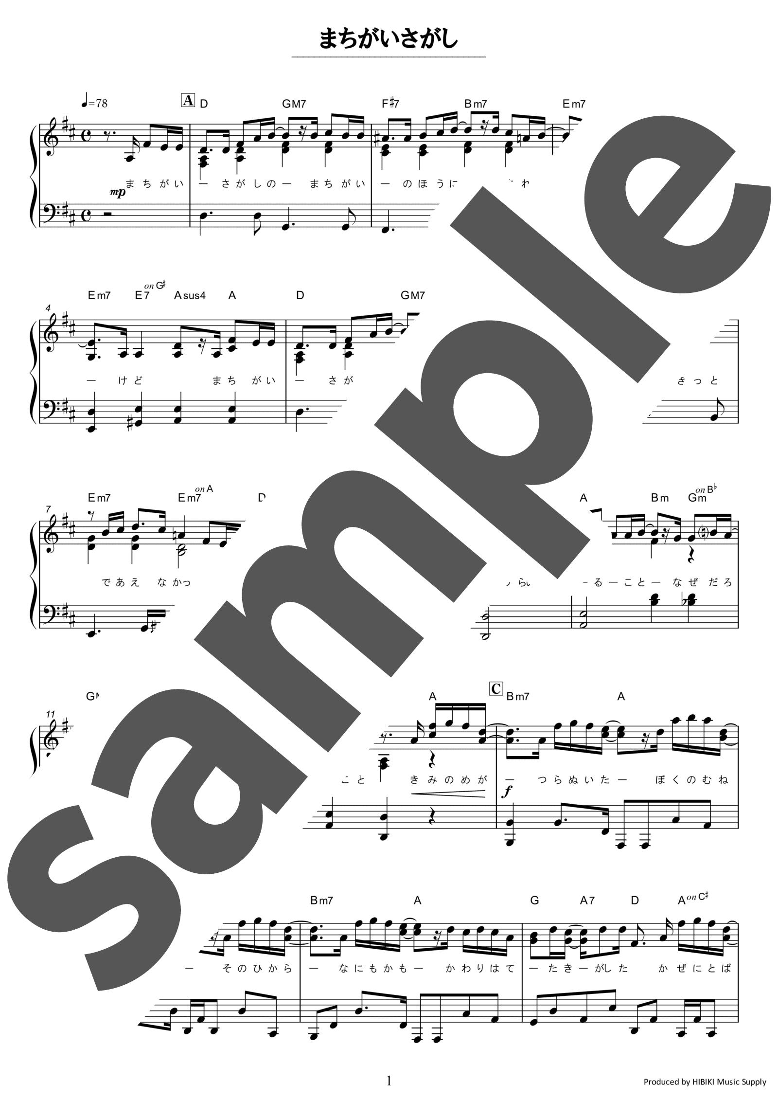 「まちがいさがし」のサンプル楽譜