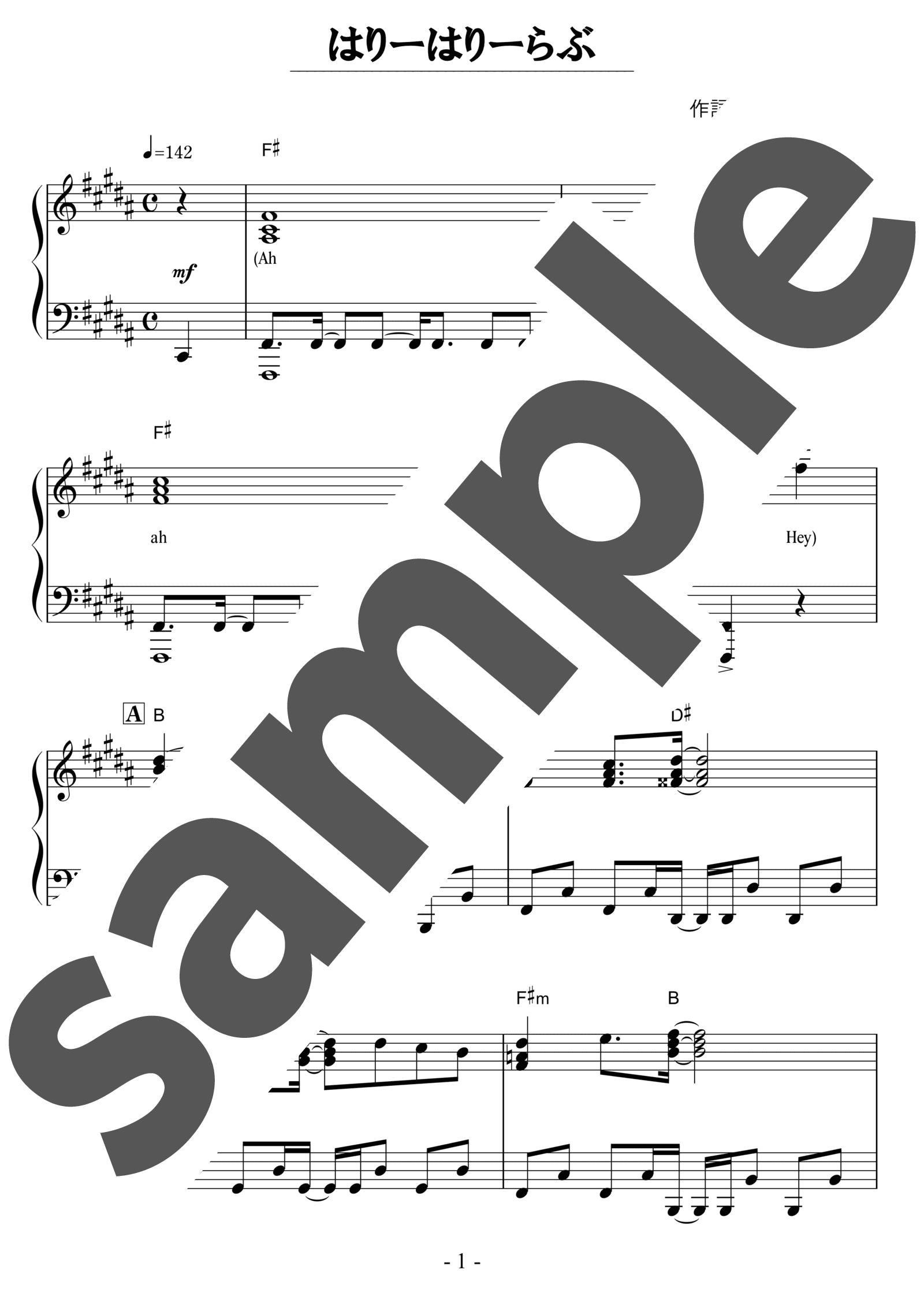 「はりーはりーらぶ」のサンプル楽譜
