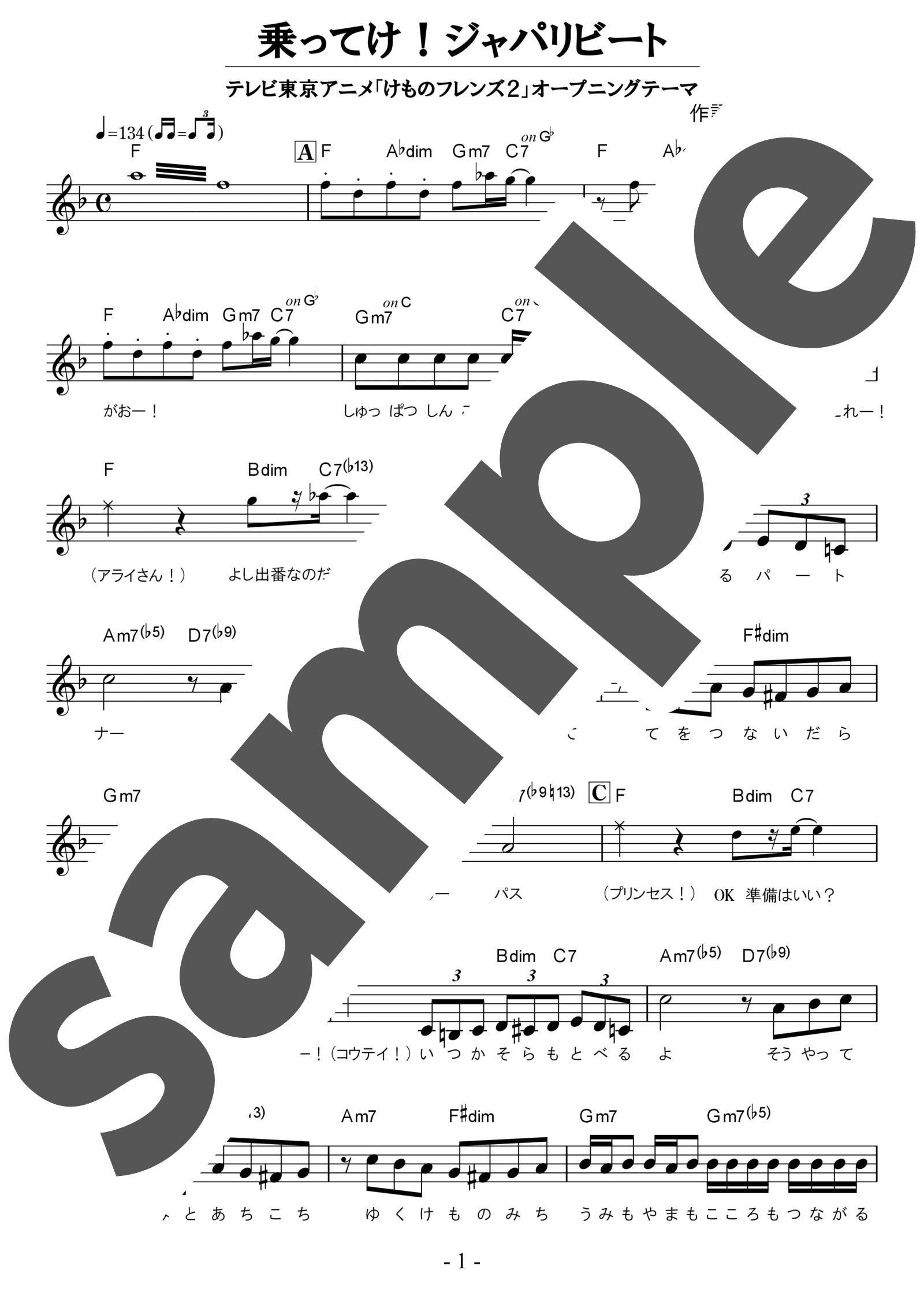 「乗ってけ!ジャパリビート」のサンプル楽譜