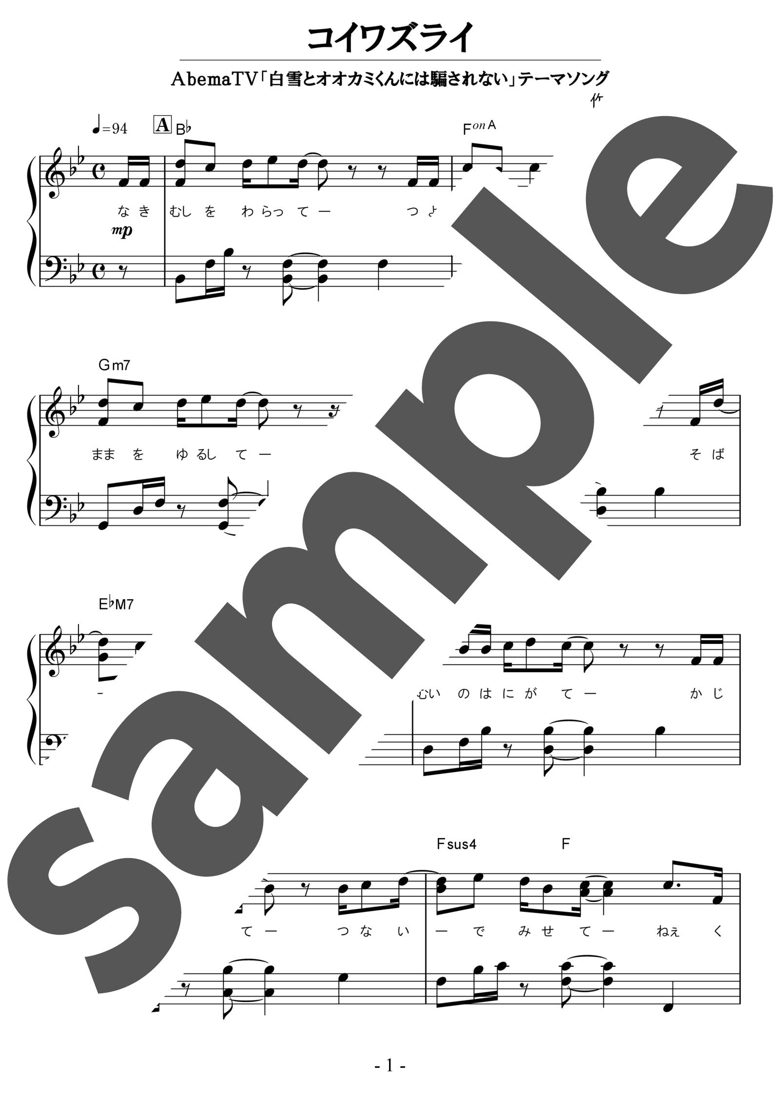「コイワズライ」のサンプル楽譜