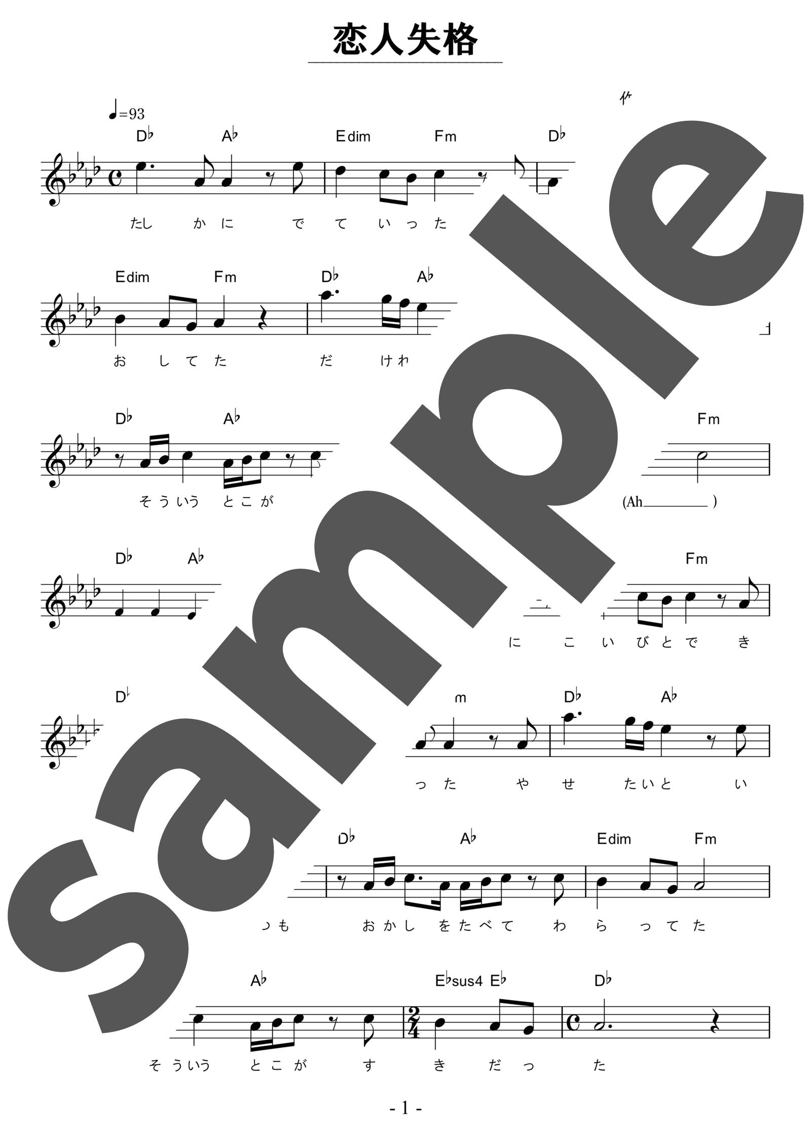 「恋人失格」のサンプル楽譜