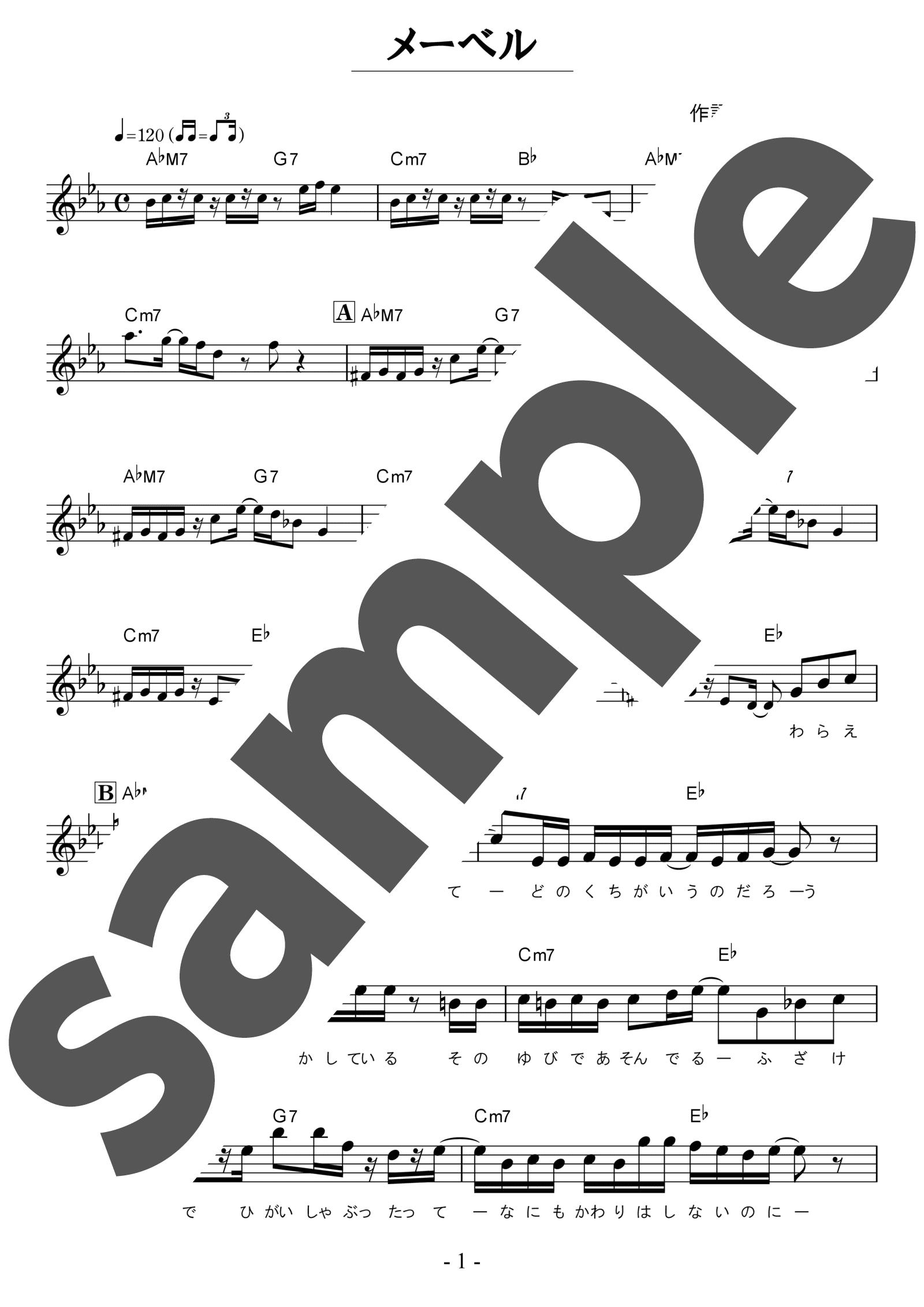 「メーベル」のサンプル楽譜