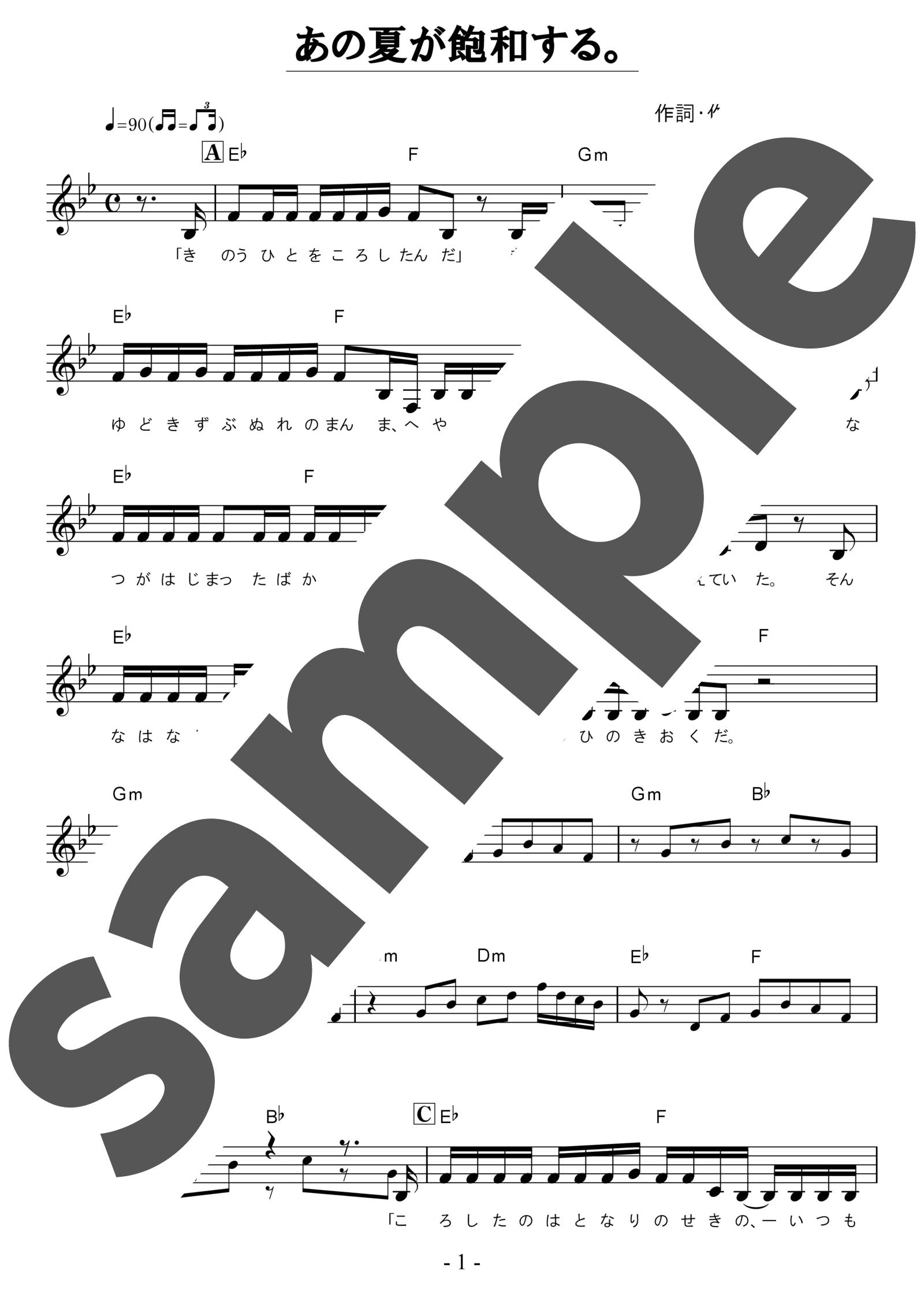 「あの夏が飽和する」のサンプル楽譜