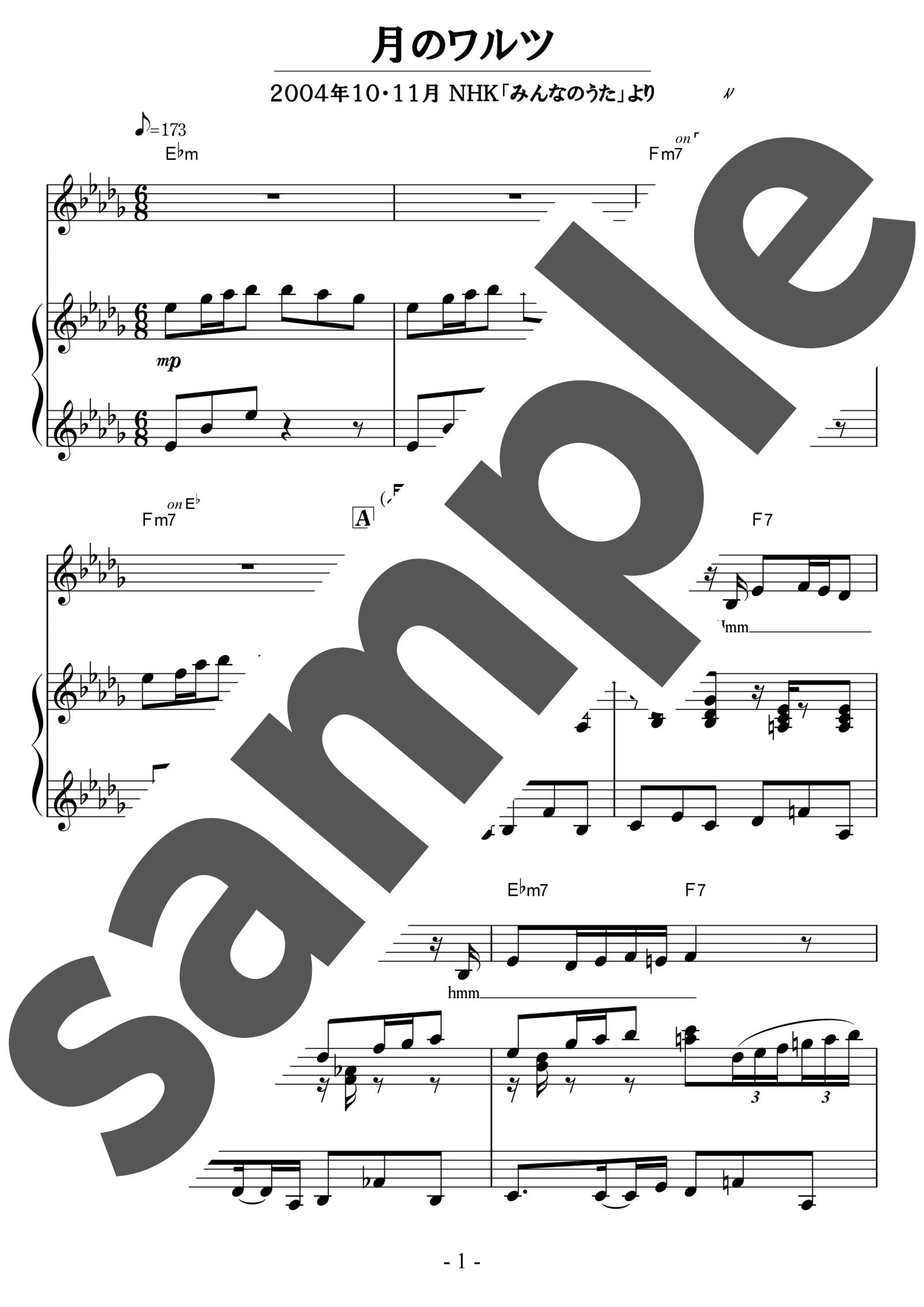 「月のワルツ」のサンプル楽譜