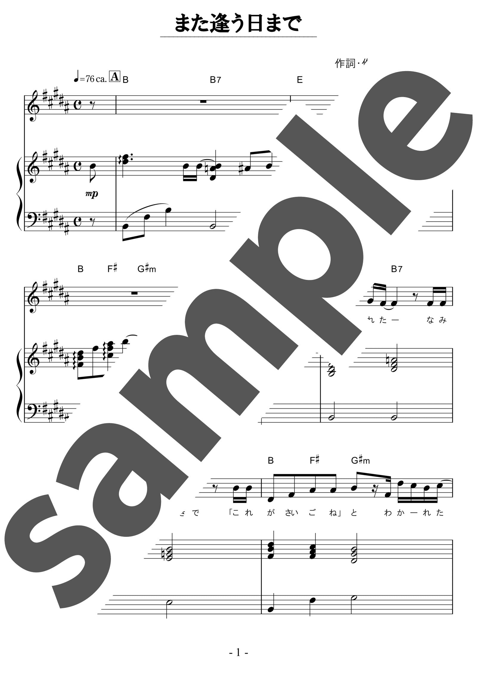 「また逢う日まで」のサンプル楽譜