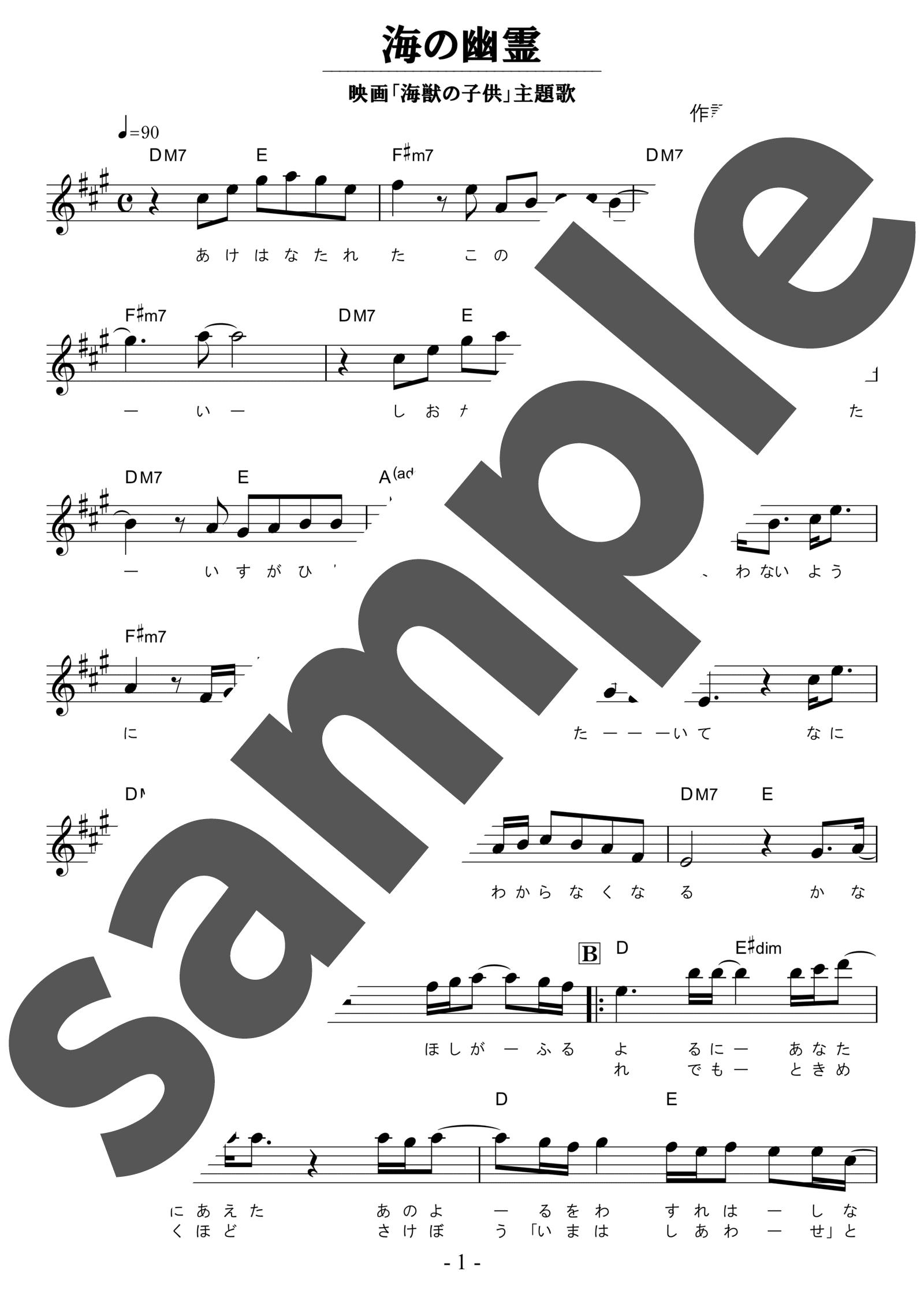「海の幽霊」のサンプル楽譜