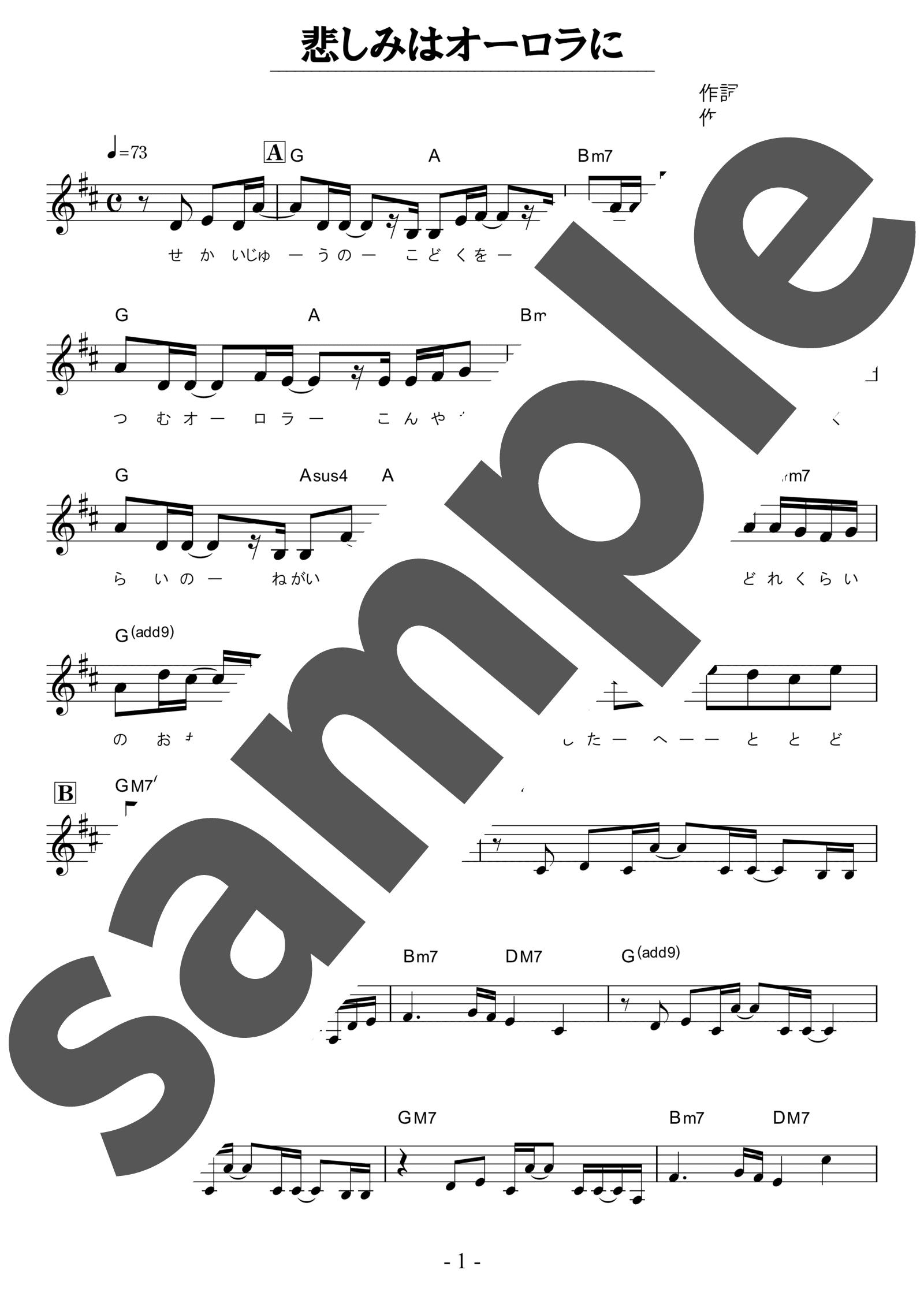 「悲しみはオーロラに」のサンプル楽譜