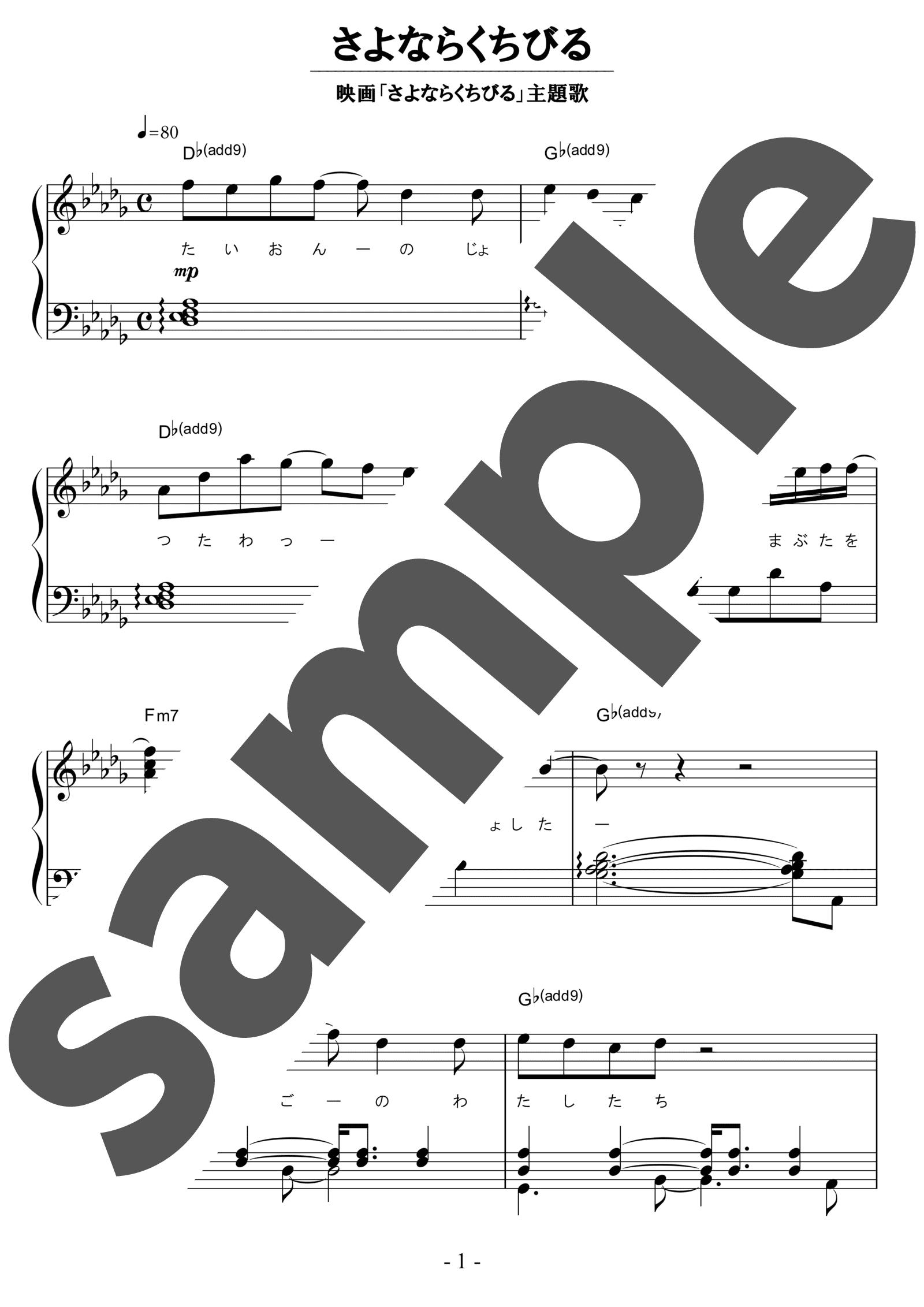 「さよならくちびる」のサンプル楽譜