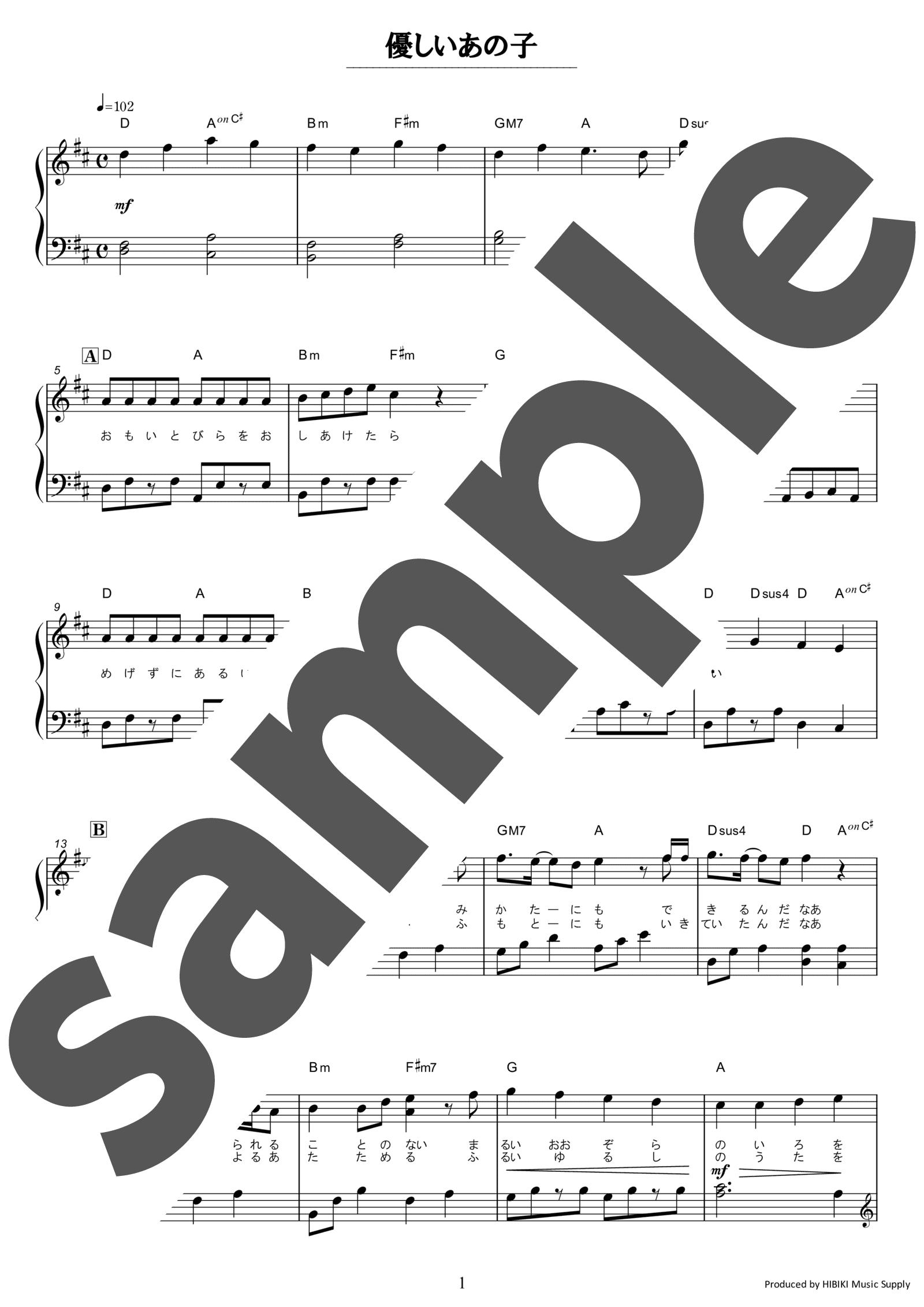 「優しいあの子」のサンプル楽譜