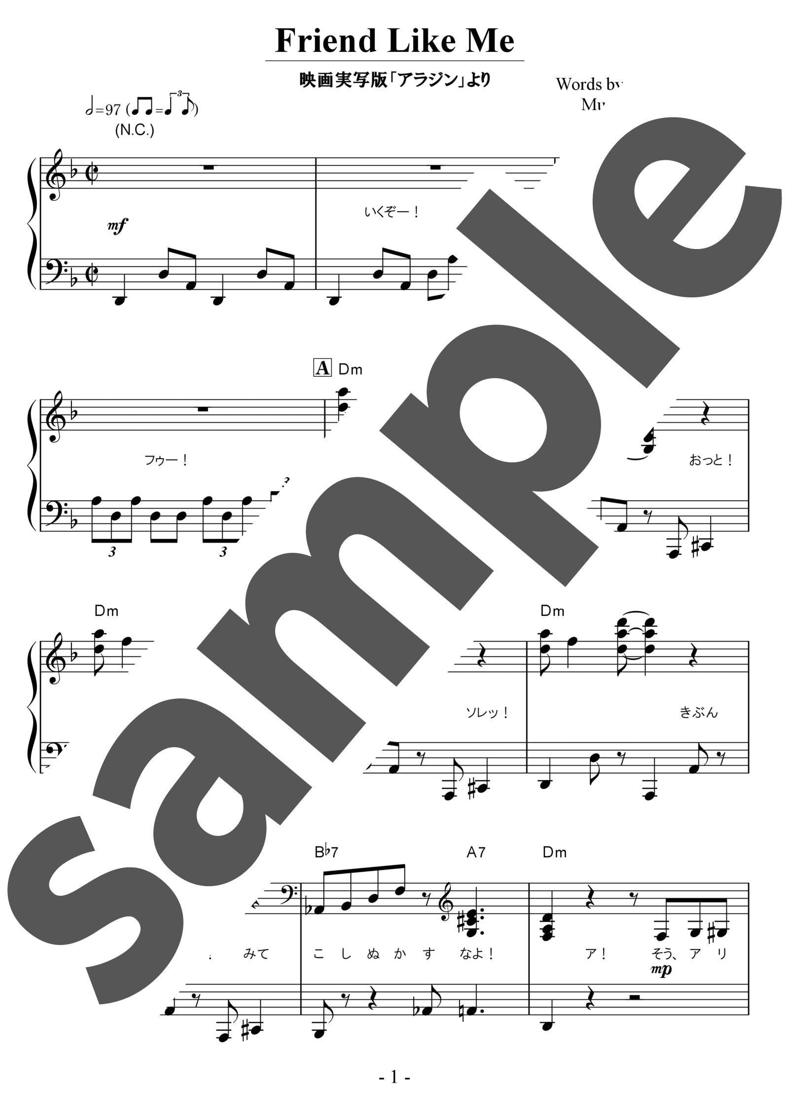 「フレンド・ライク・ミー」のサンプル楽譜