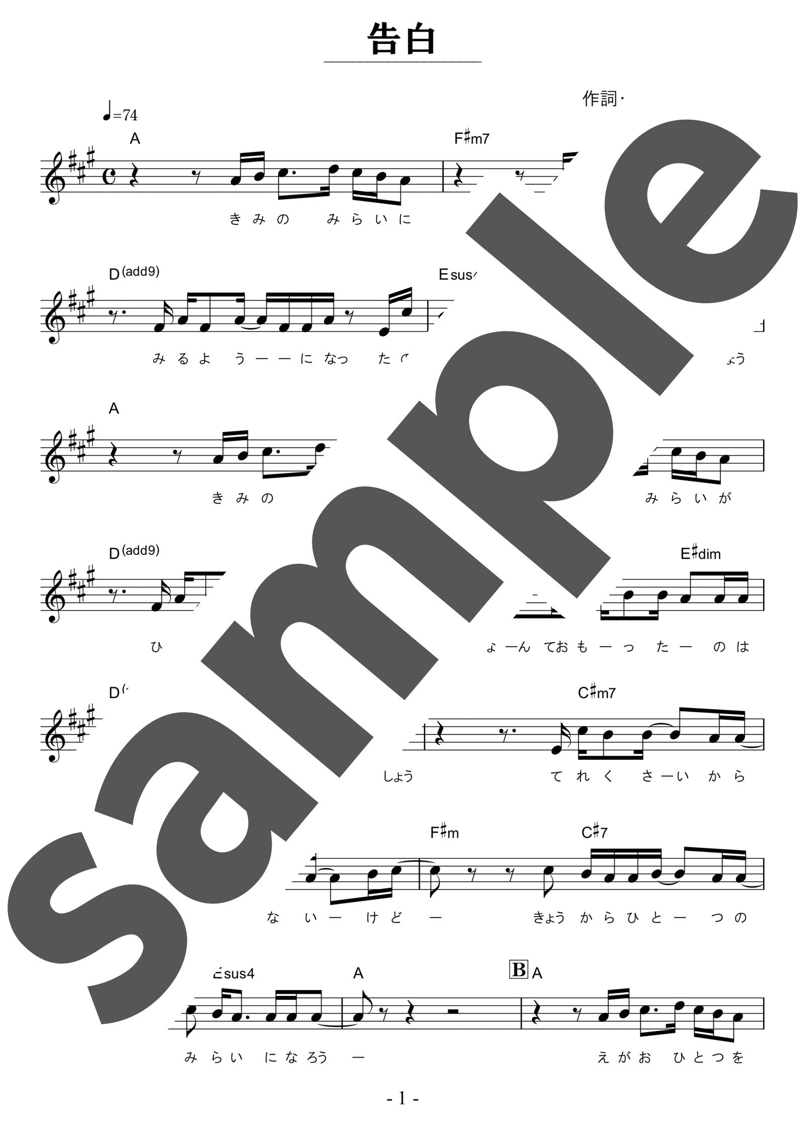 「告白」のサンプル楽譜
