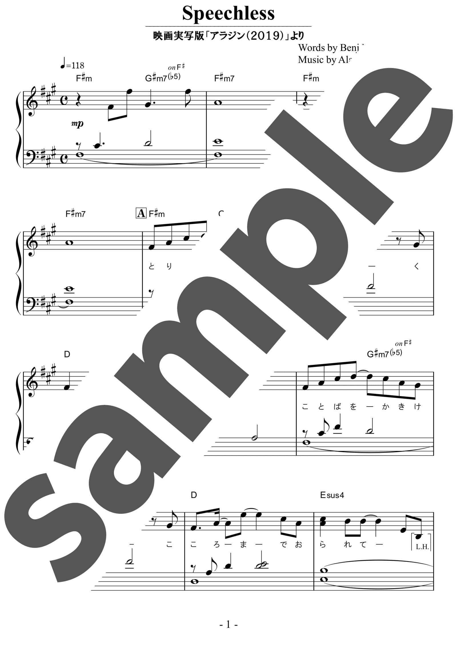 「スピーチレス~心の声」のサンプル楽譜