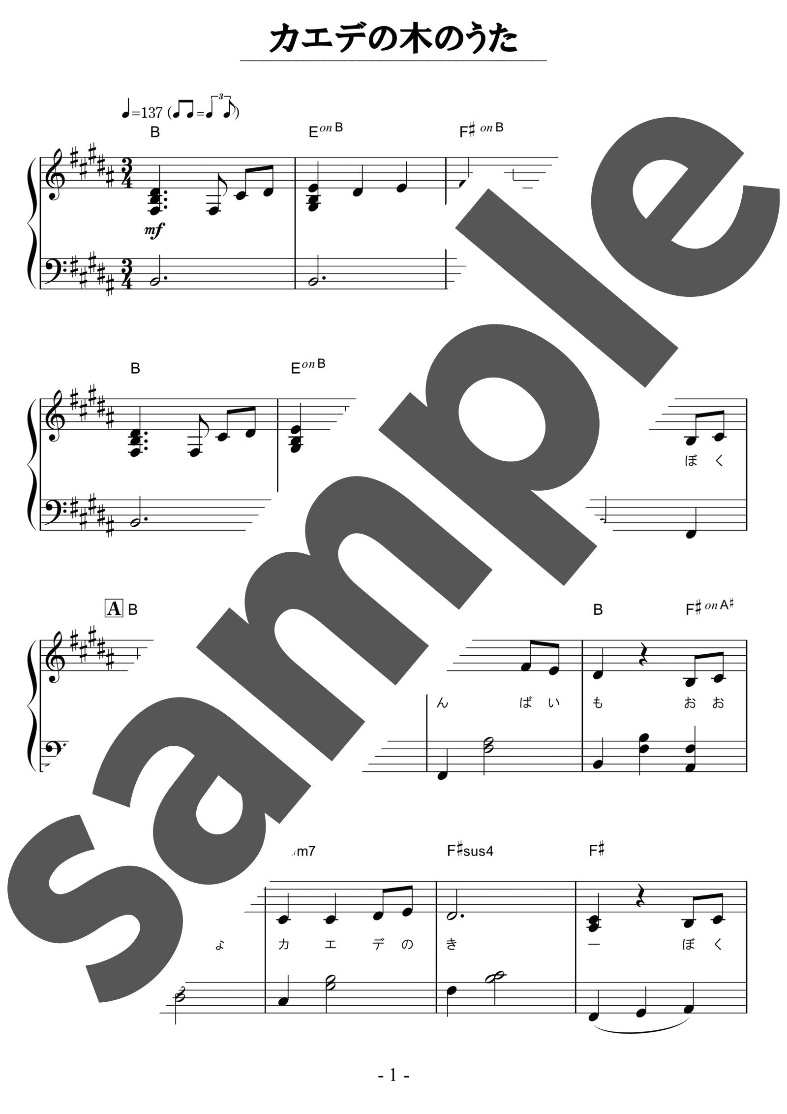 「カエデの木のうた」のサンプル楽譜